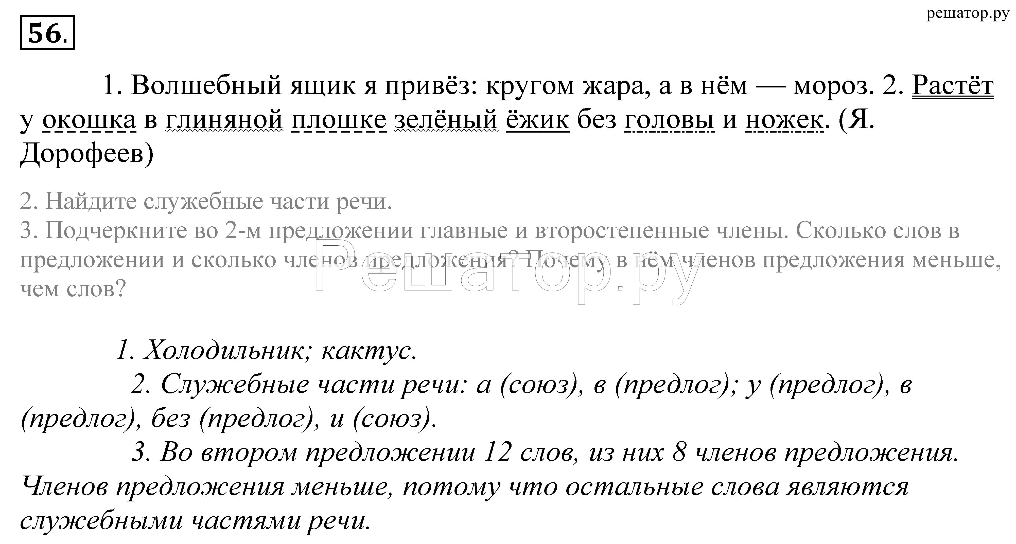 Гдз по русскому языку 5 купалова еремеева пахнова