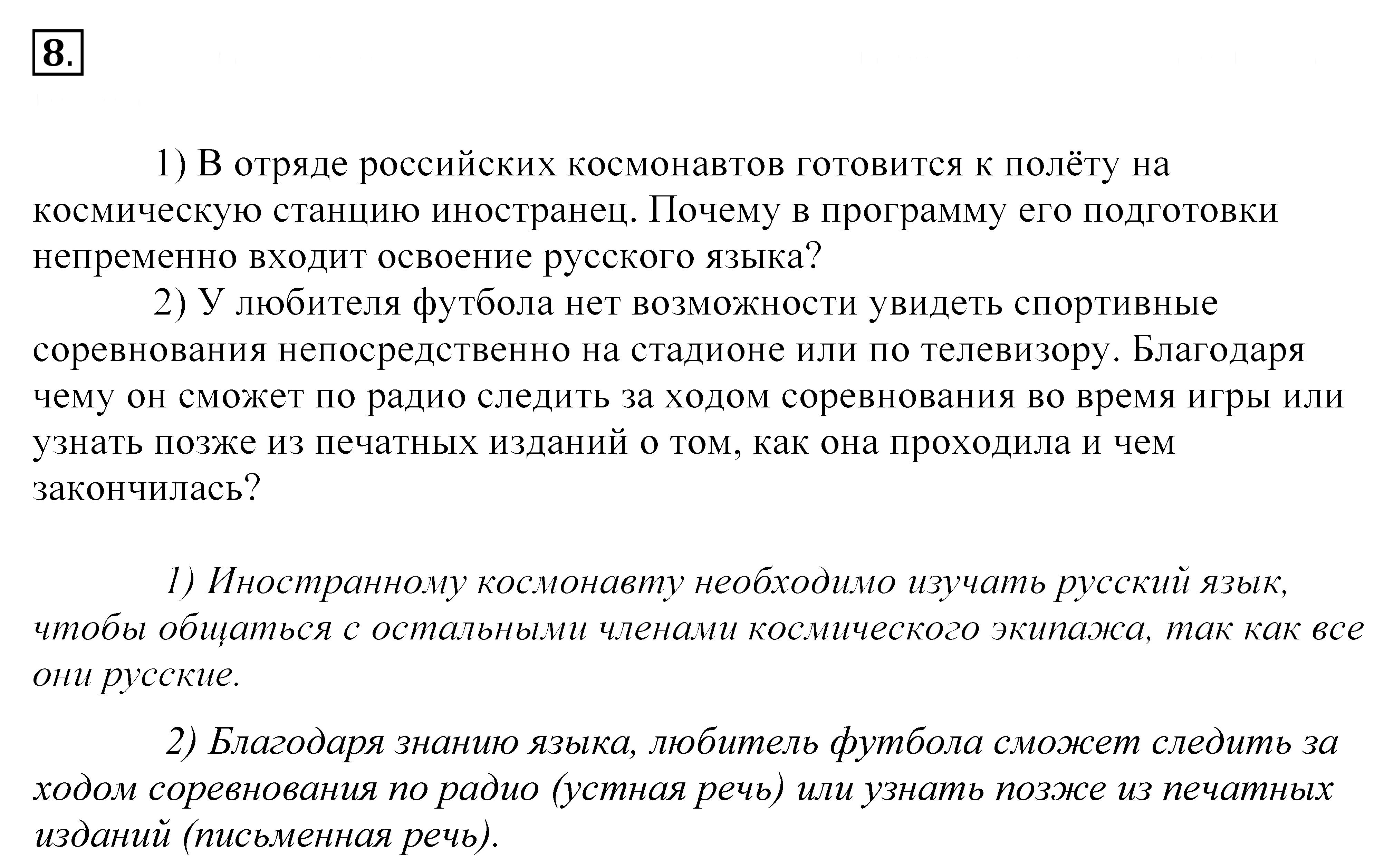 Домашняя работа по русскому языку 5 класс автор купалова еремеева пахнова