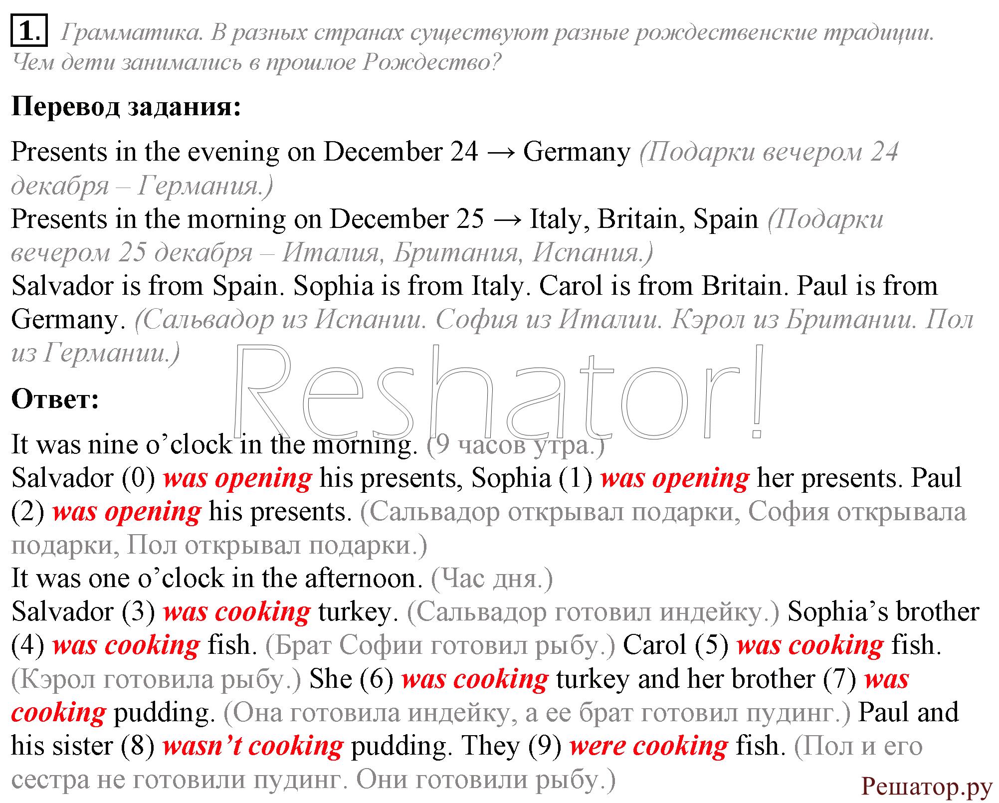 английский язык 5 класс лапа перевод