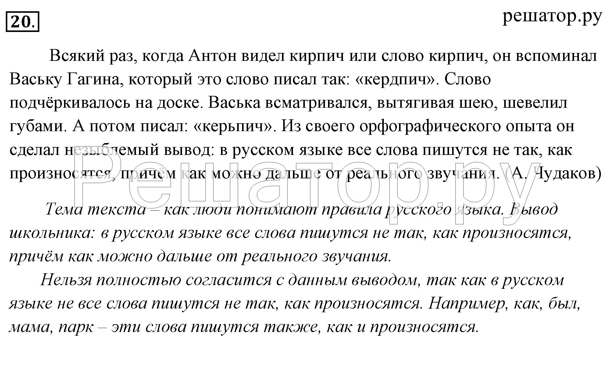 Смотреть гдз по русскому языку 5 класс ладыженская баранов тростенцова 1 часть решебник