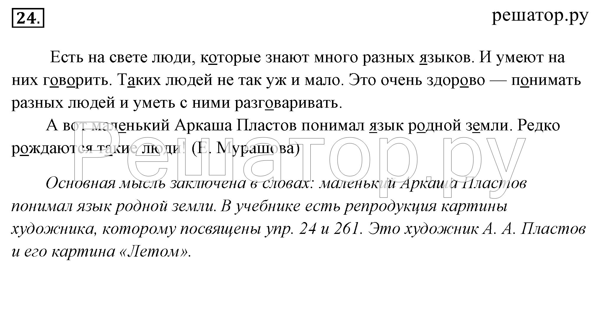 Гдз по русскому языку 5 класс 1 часть ладыженская баранов