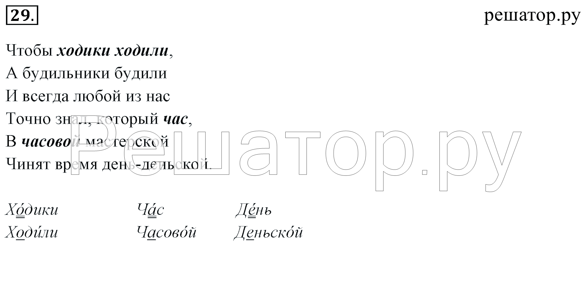 Повторение контрольные вопросы и задания по русскому языку 5 класс