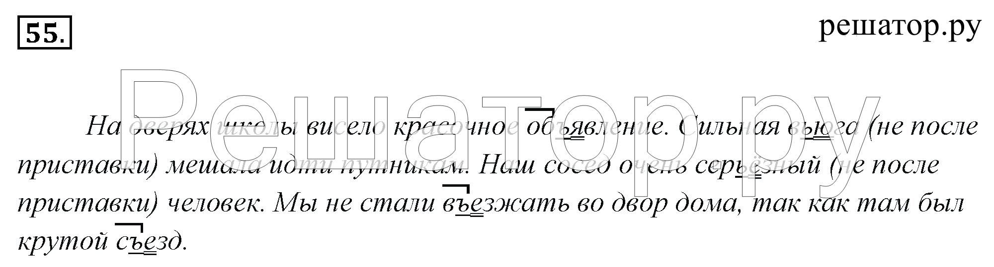 Ответ упражнения 307 по русскому языку 5 класс ладыженская 2018 год 1 часть