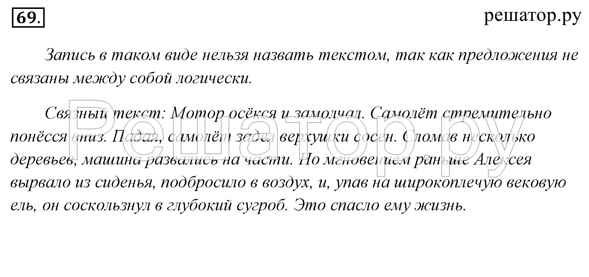 Гдз по русскому языку 5 класс ладыженская баранов 2018 часть