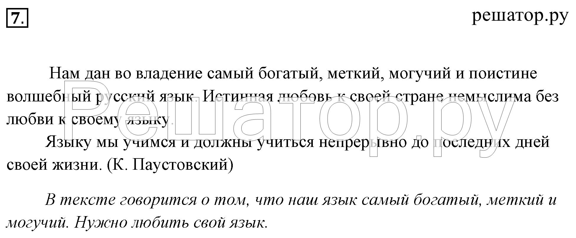 Решебник по русскому языку 5 класс - Ладыженская, Баранов, Тростенцова
