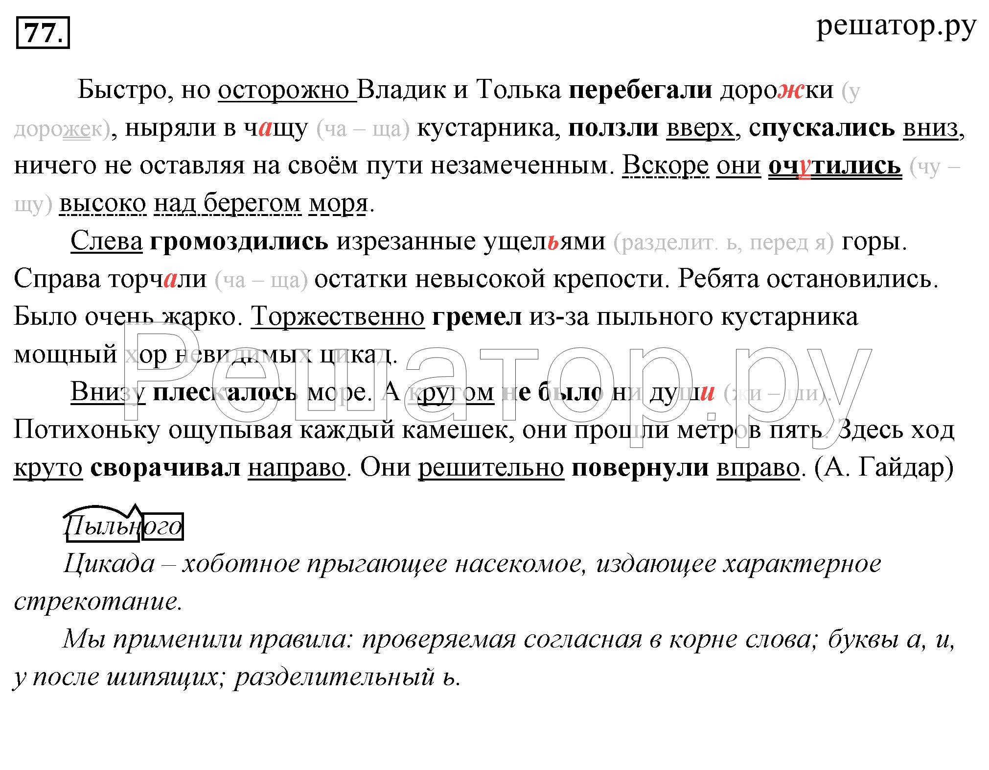 Гдз по русскому языку класс 5 ладыженская просвещение новый учебник