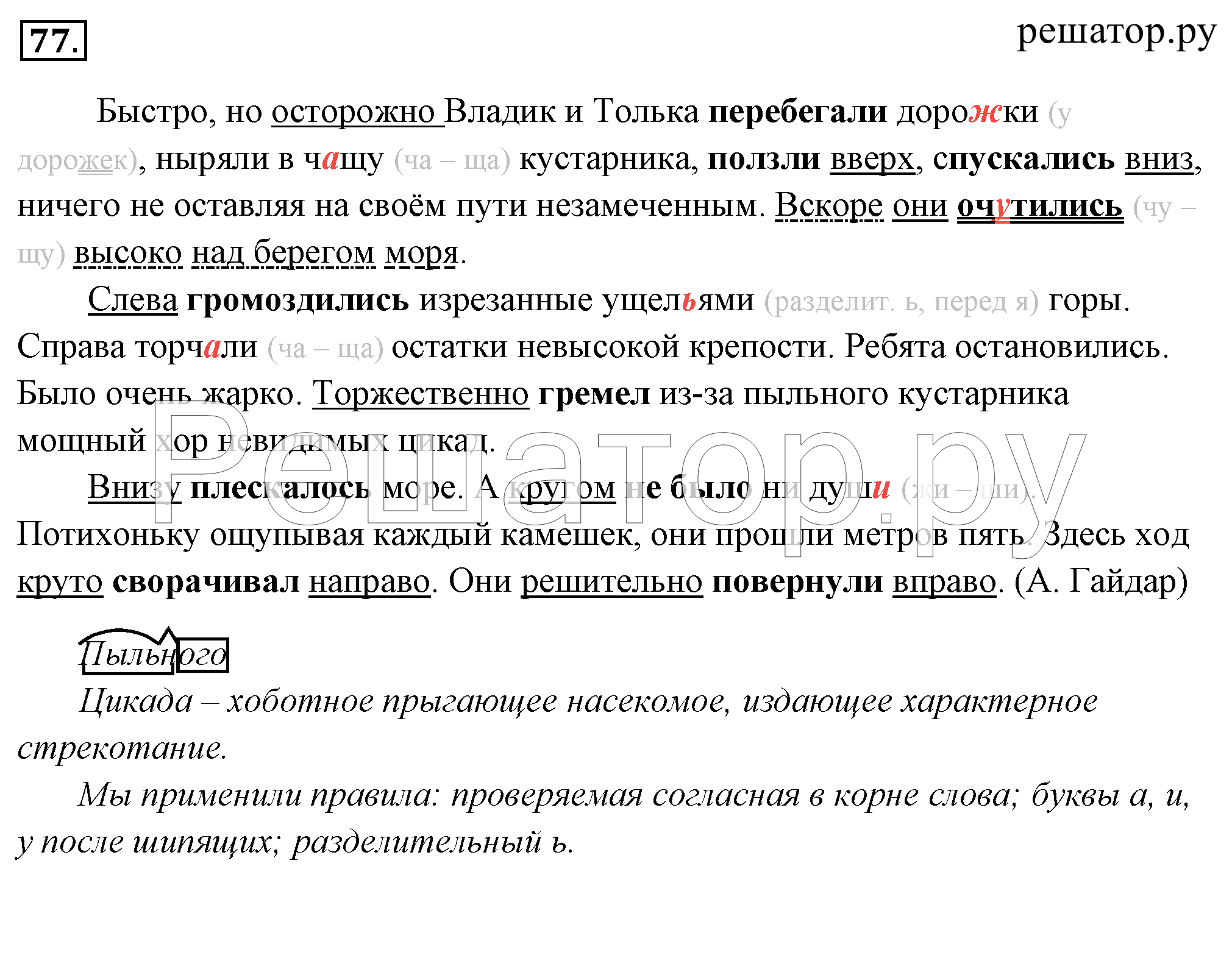 Гдз ладыженская 5 класс 2018 1 часть