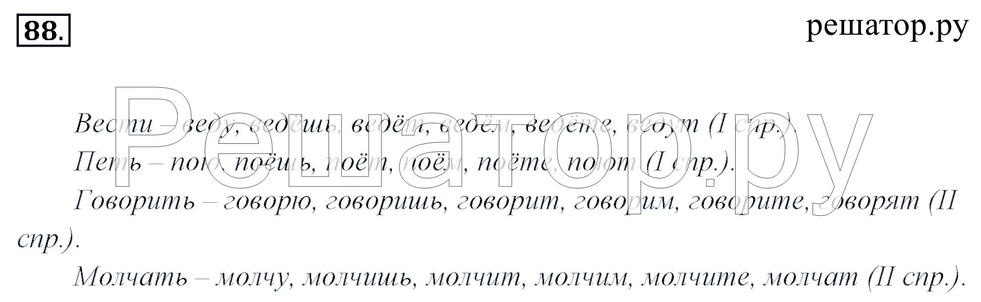 Контрольные вопросы и задания русский язык за 6 класс стр 108 м.т.баранов