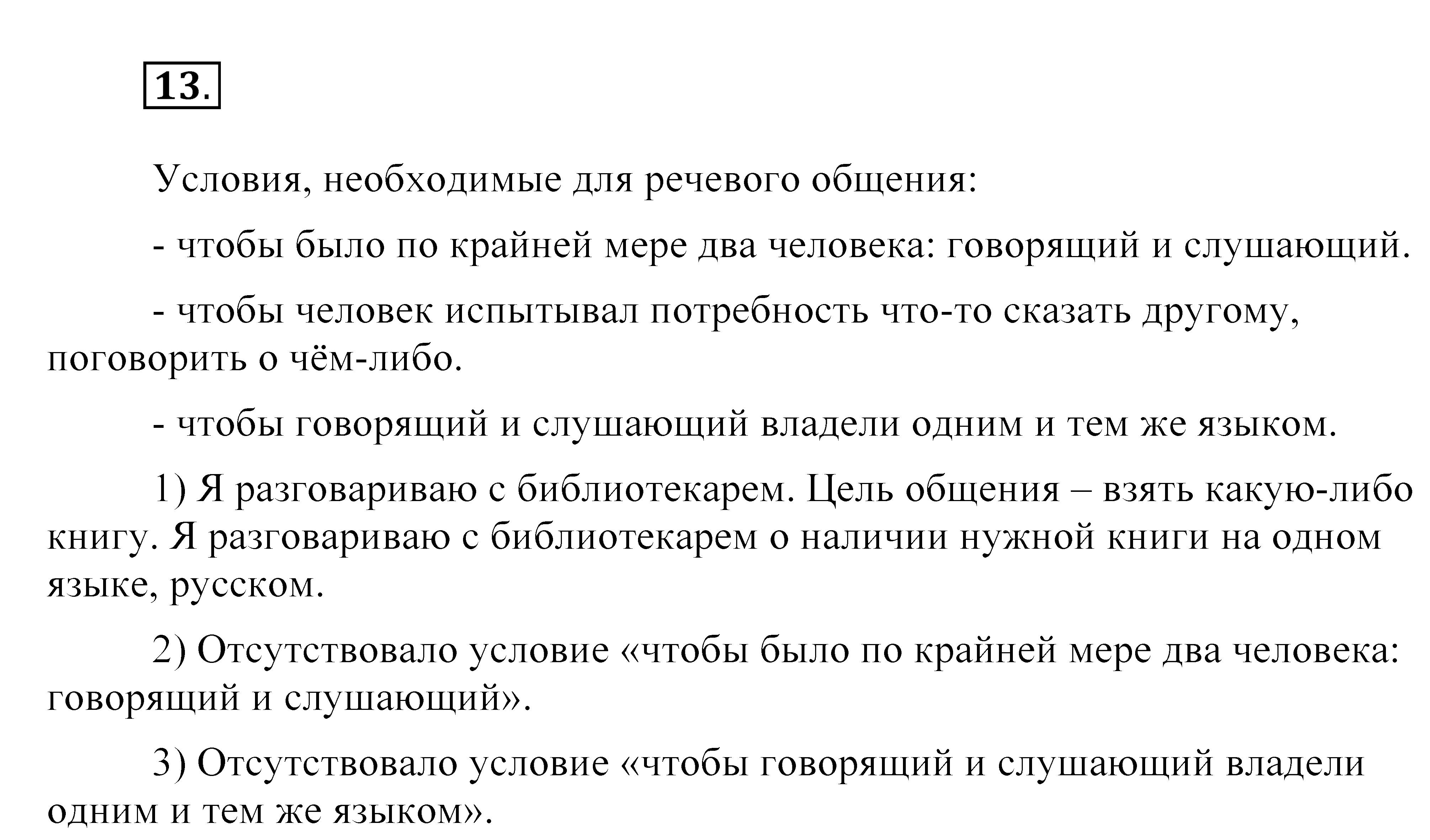 Гдз по русскому языку 5 класс разумовская львова капинос2018 год 3 часть