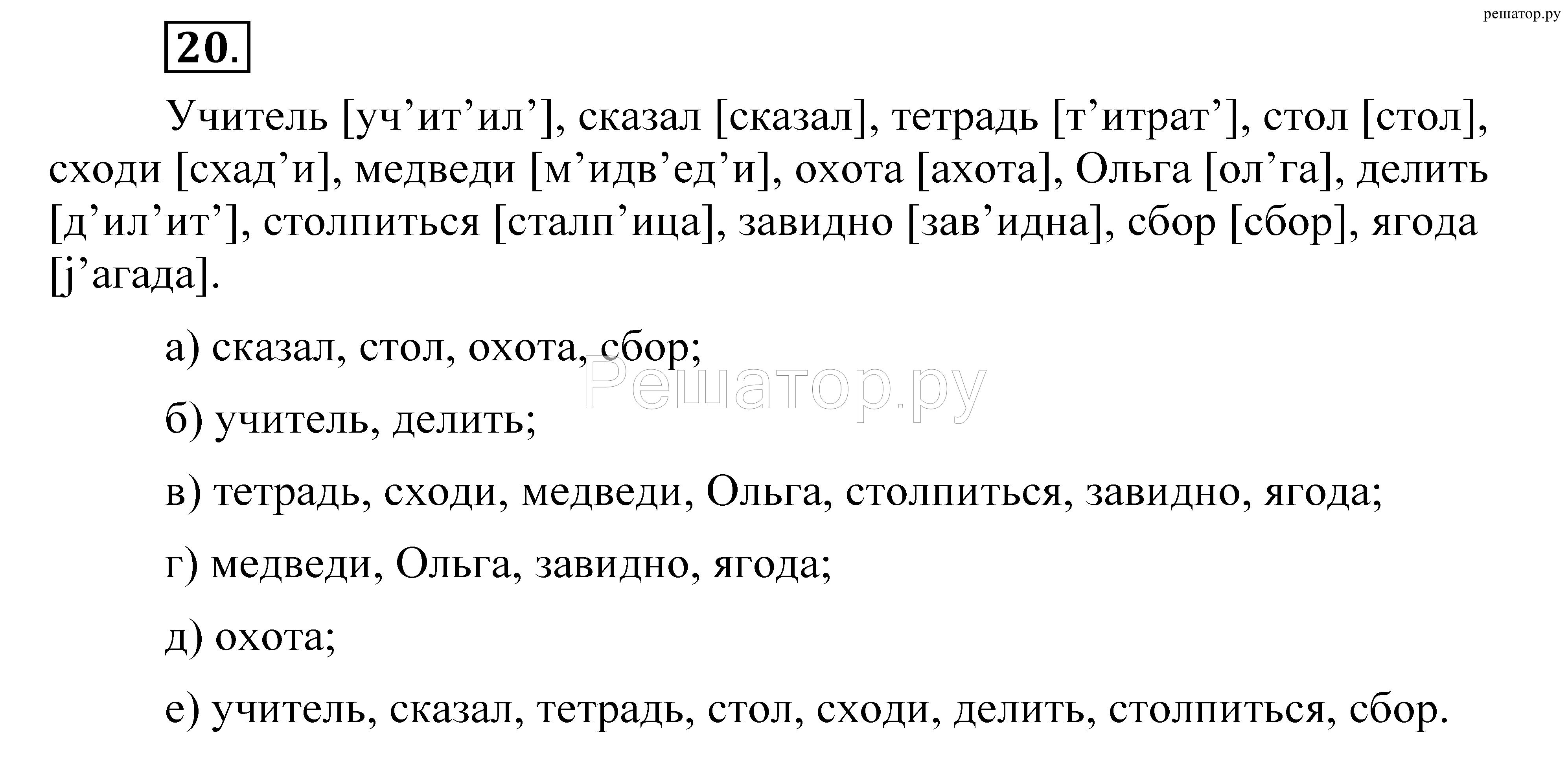 Бесплатное гдз по русскому языку 5 класс с и львова в в львов