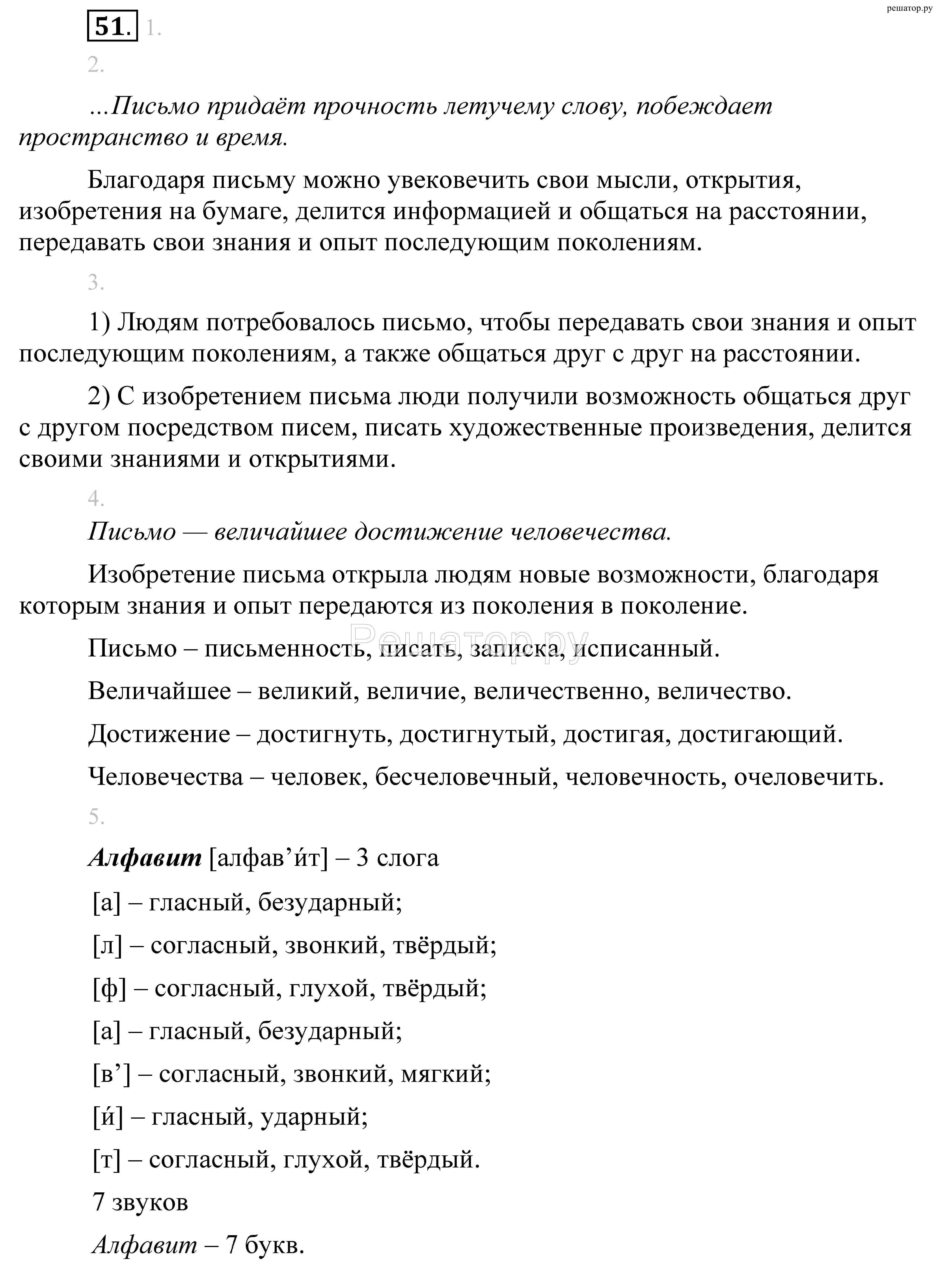 Учебник по русскому языку 5 класс ответы 2018 год разумовская