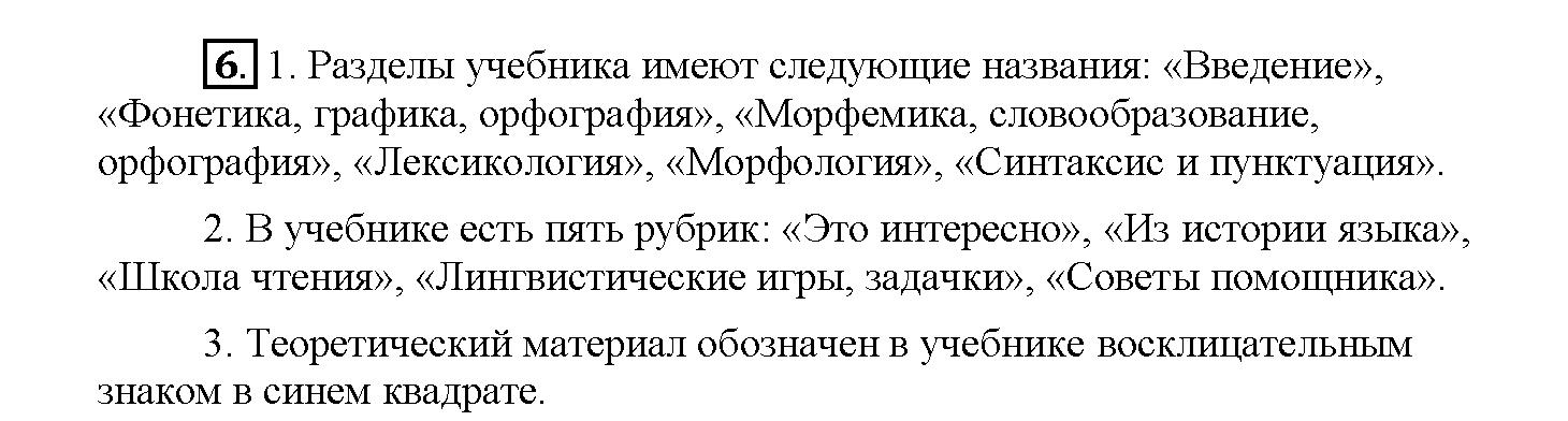 гдз учебник рыбченкова александрова
