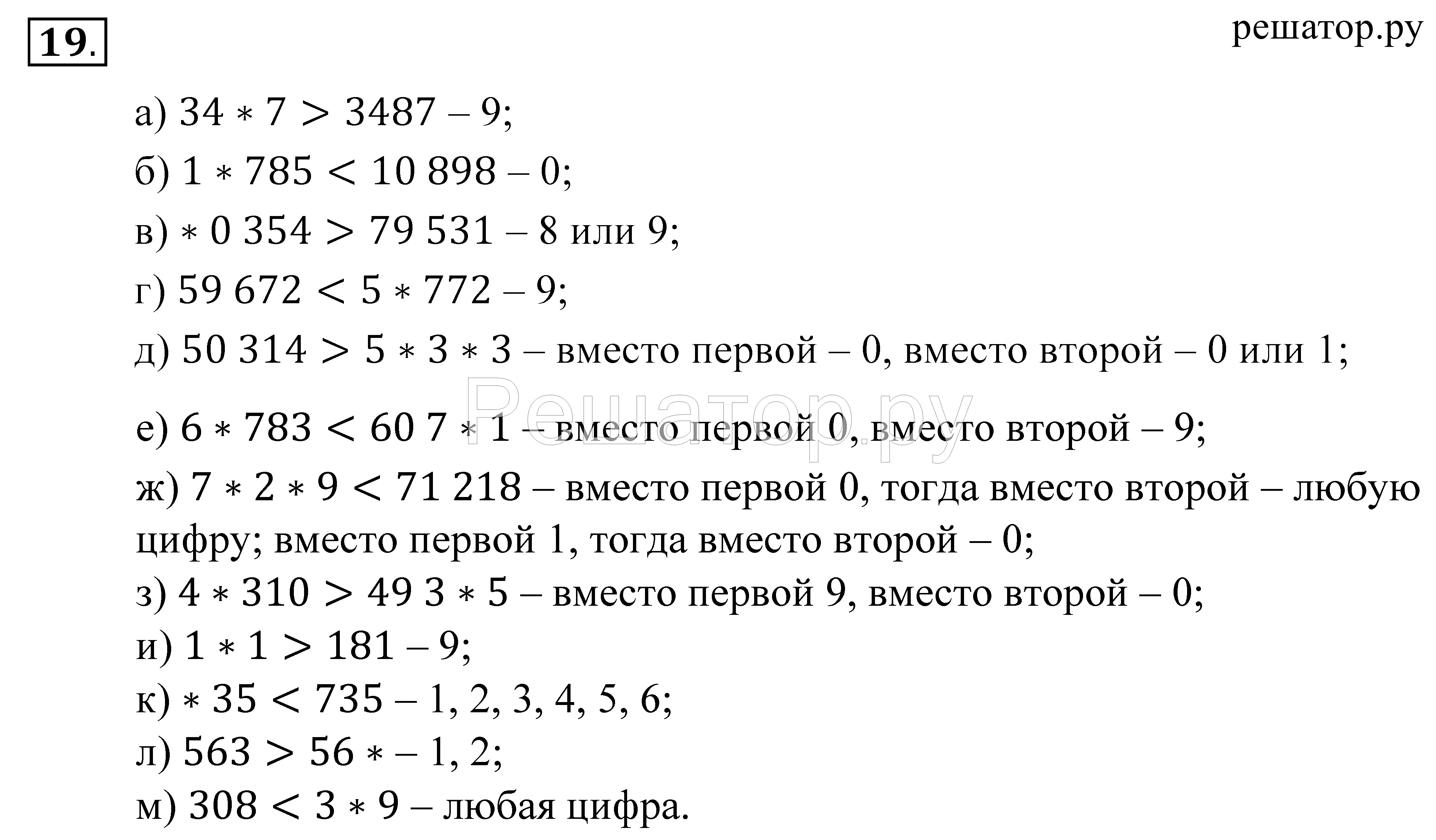 Гдз по математике 5 класс зубарева мордкович 2018 г онлайн