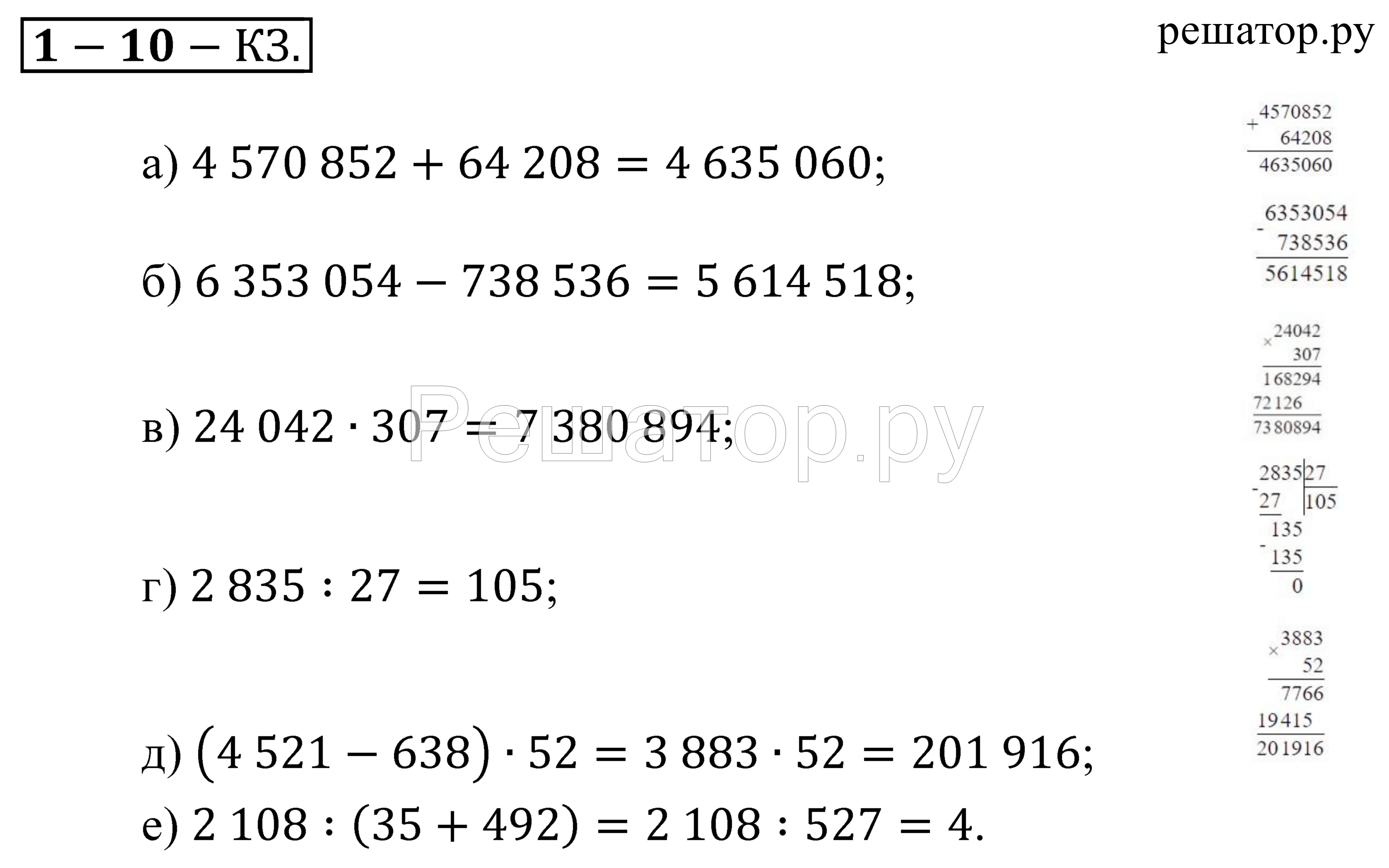 класс задач 5 решебник контрольных