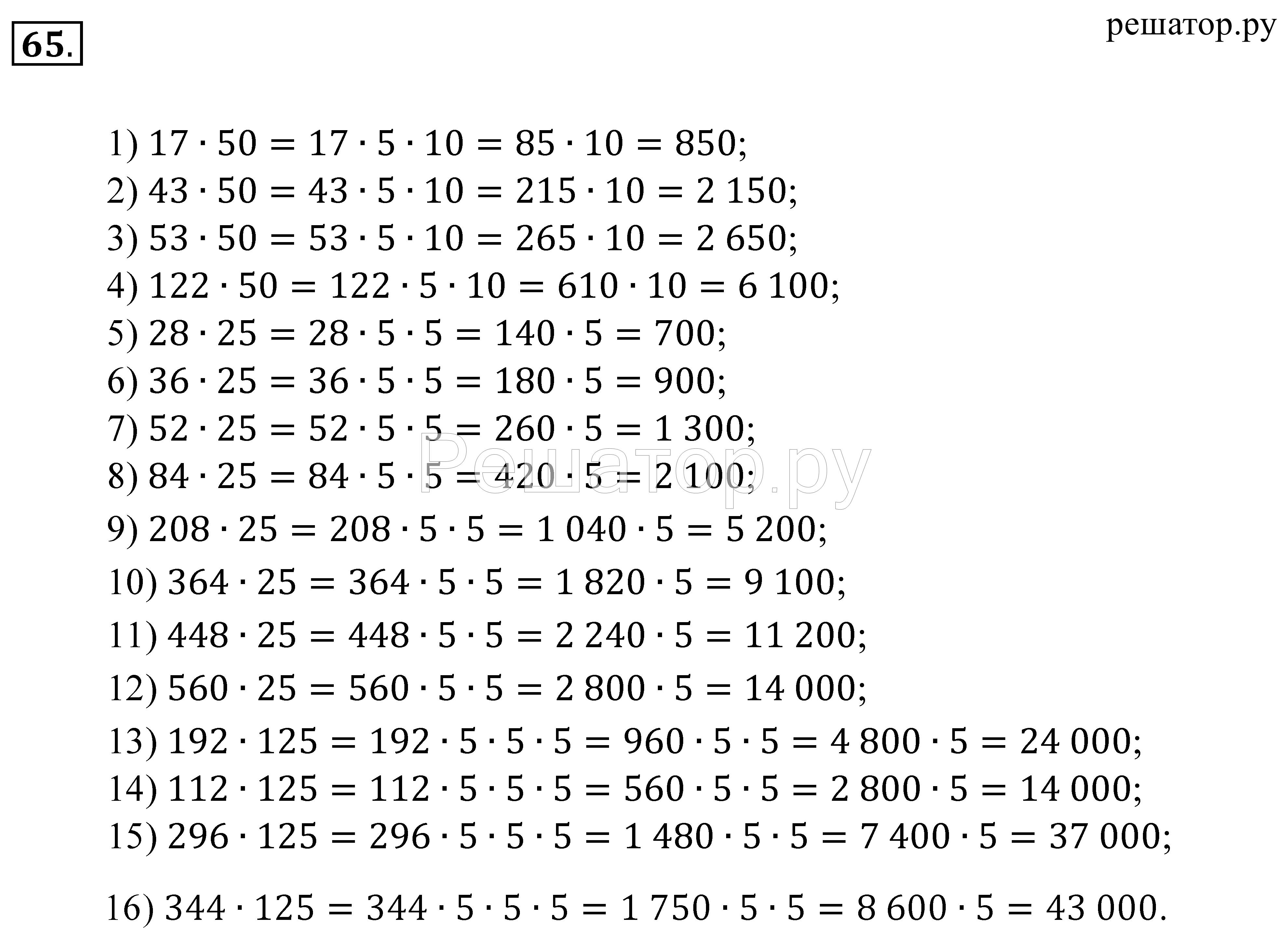ГДЗ по математике класс Зубарева Мордкович решебник онлайн   36 37 38 39 40 41 42 43 44 45 46 47 48 49 50 51 52 53 54 Контрольные задания 55 56 57 58 59 60 61 62 63 64