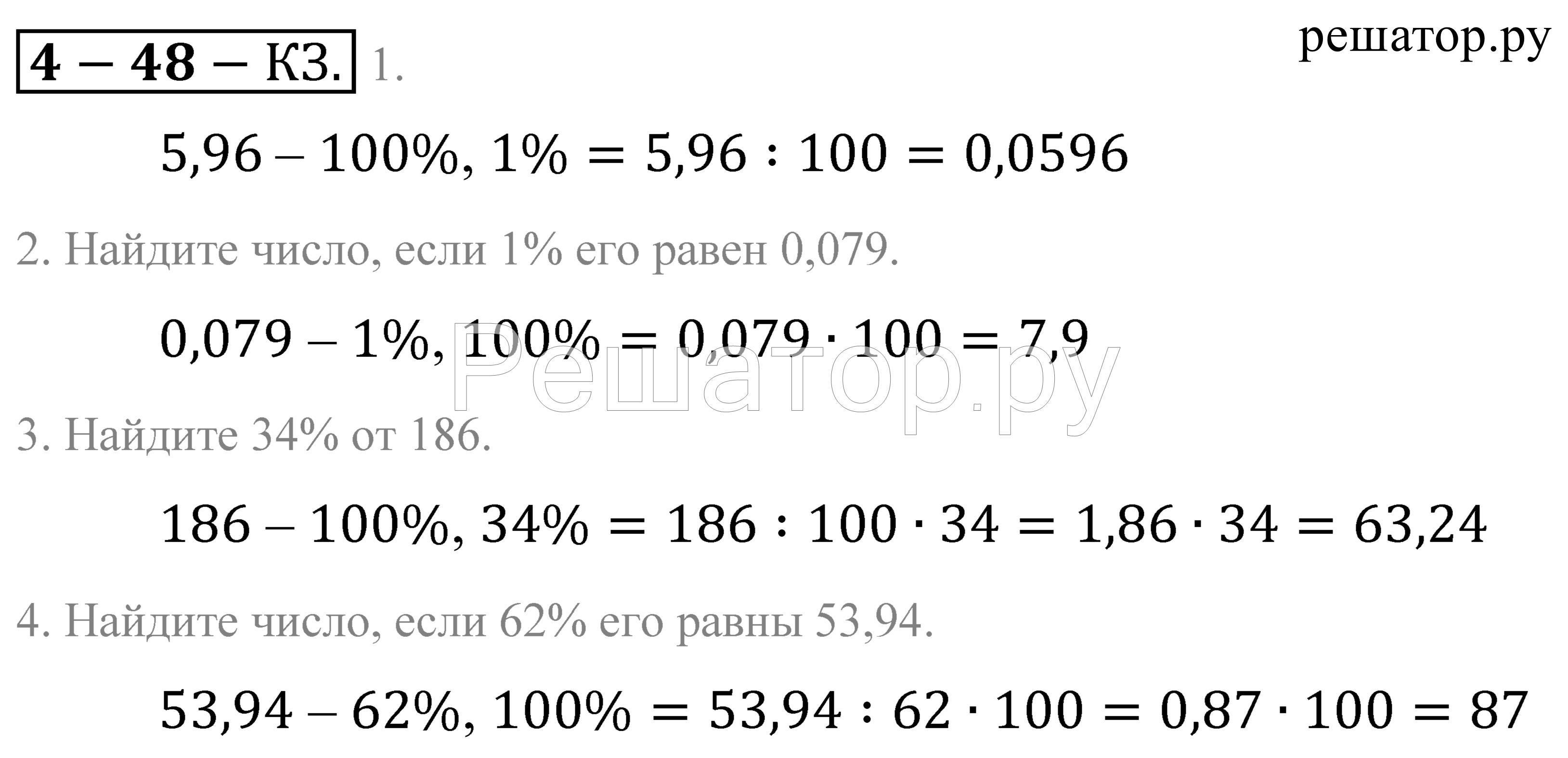 Решебник задач на процент