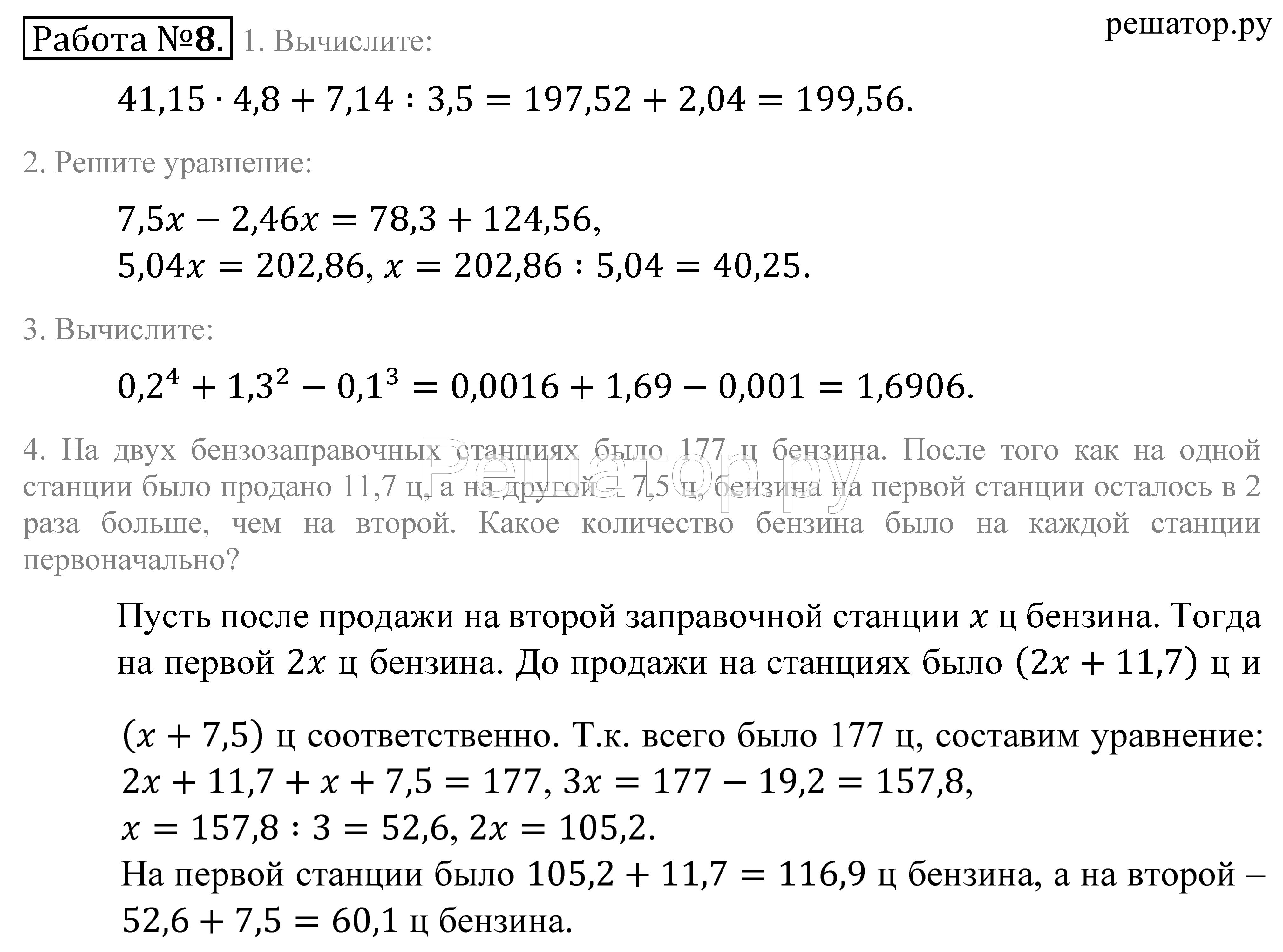Гдз по математике 5 класс зубарева домашние контрольные работы 5