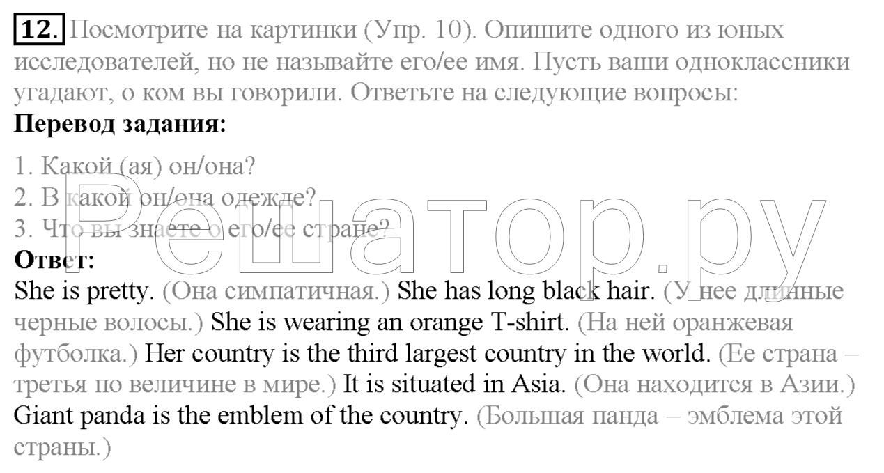 биболетова денисенко трубанева 6 класс учебник решебник