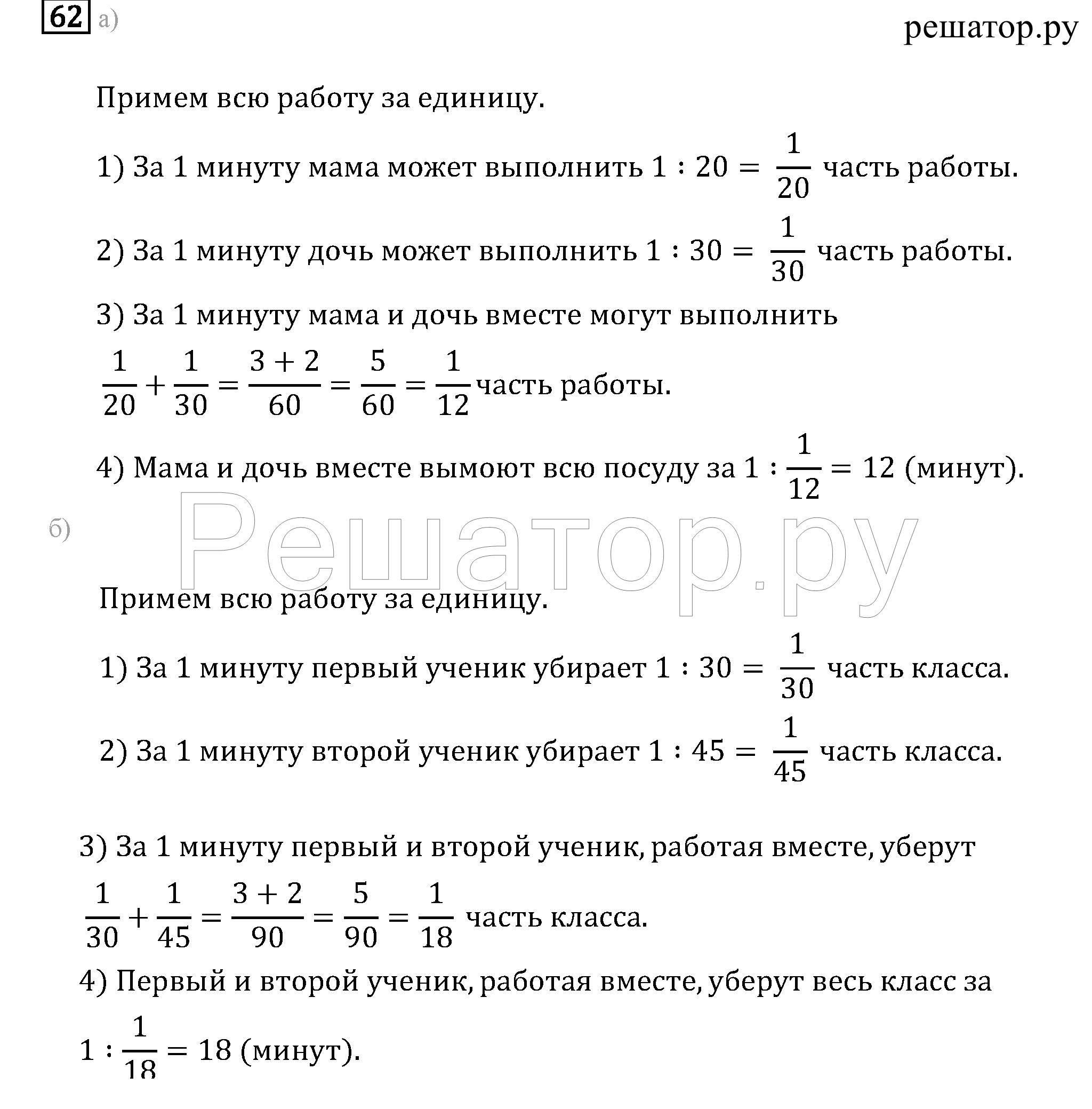 Гдз по математике 6 класс тетрадь-экзаменатор бунимович.