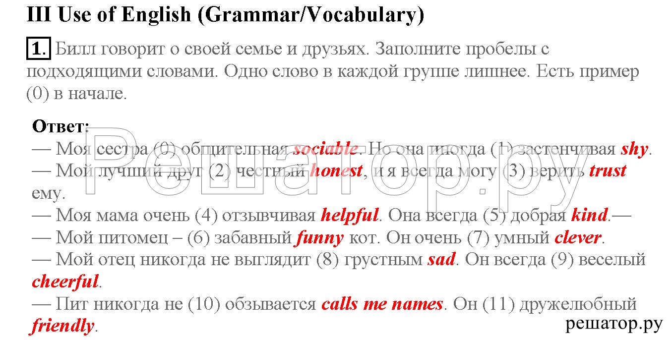 английский язык лапа тетрадь страница 32 номер3