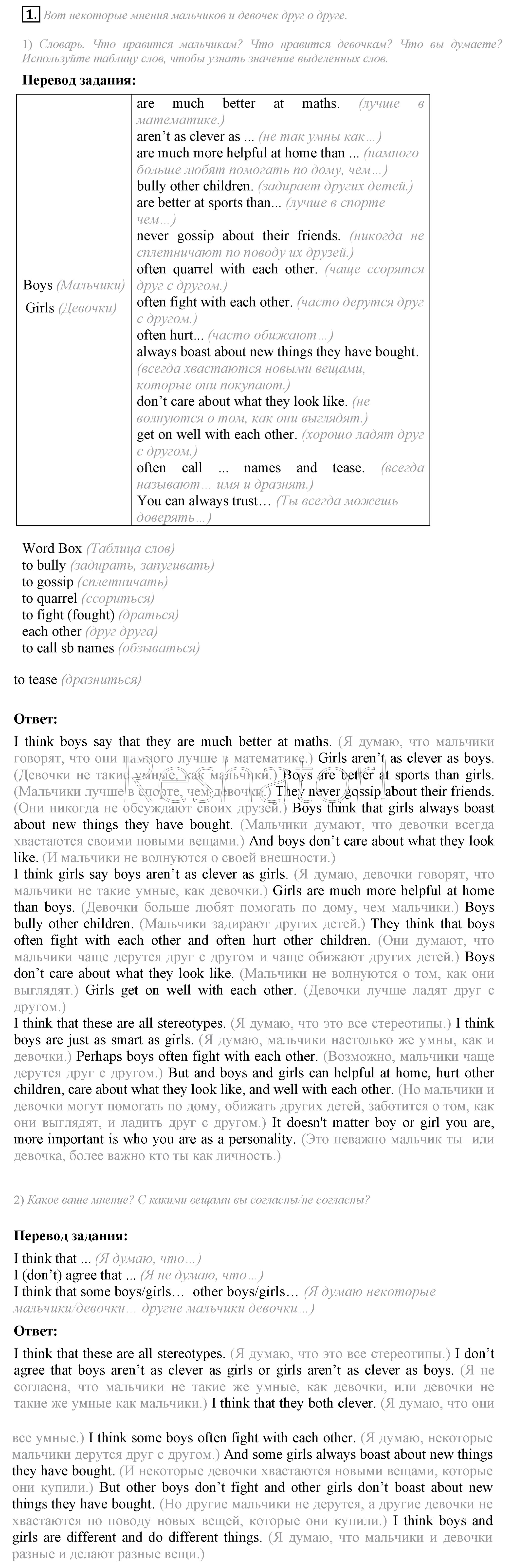 английский язык 6 класс страница 19