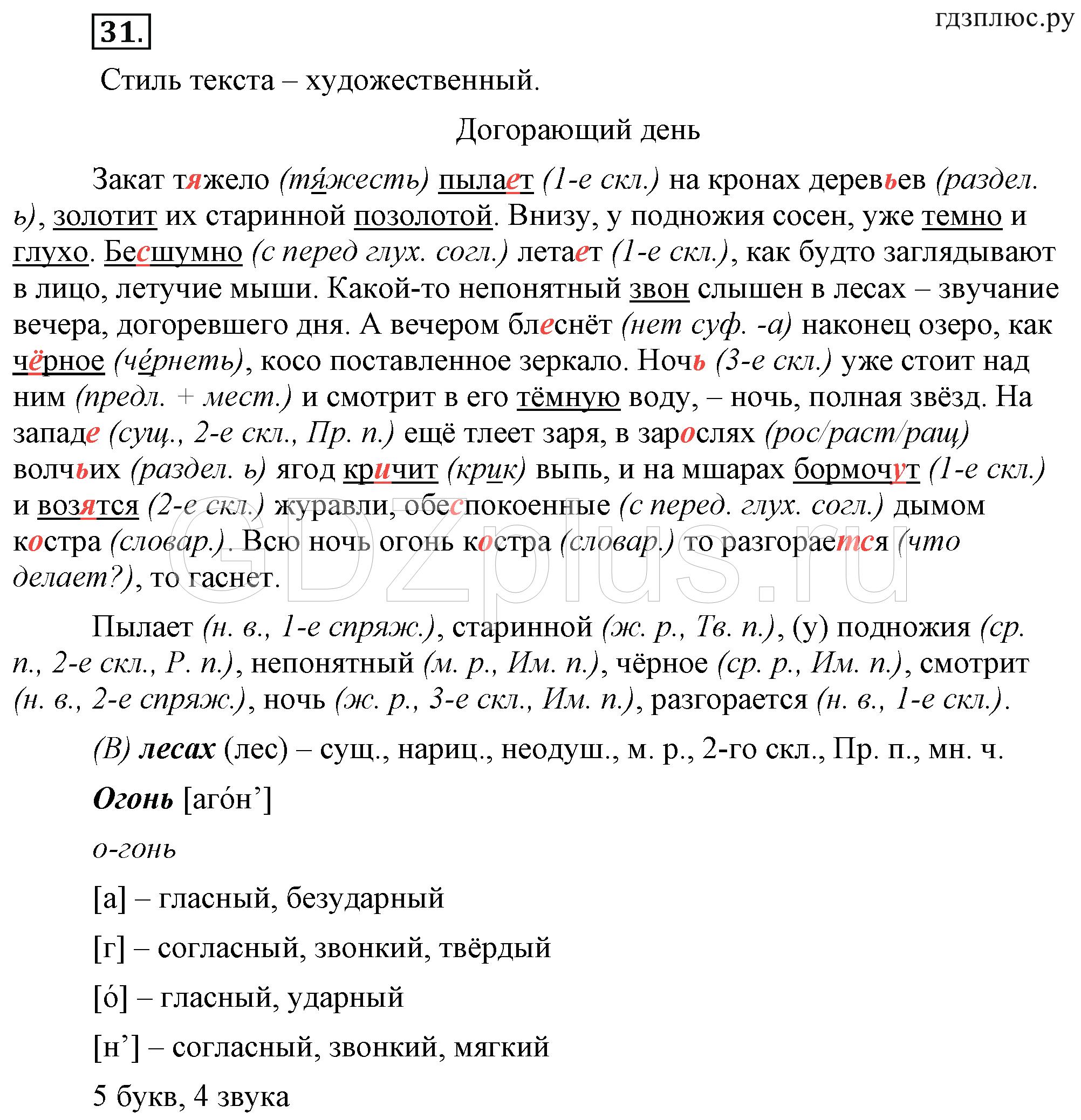 6 класс ответы на контрольную работу м.т баранов ответы на контрольные вопросы и задания