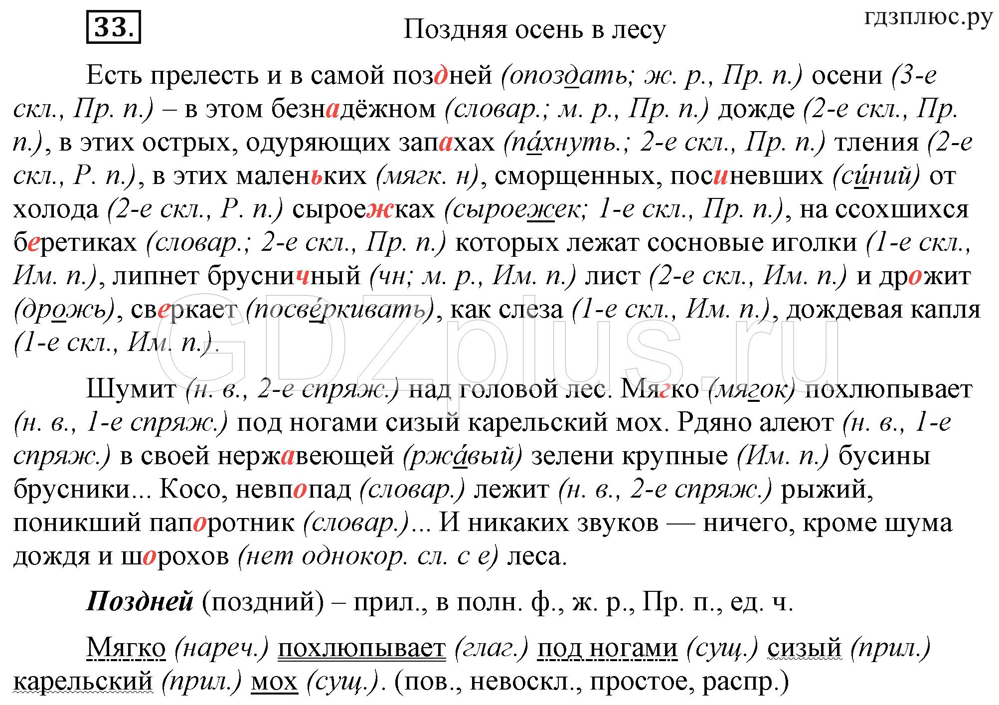 гдз по русскому языку 6 класс ладынежский