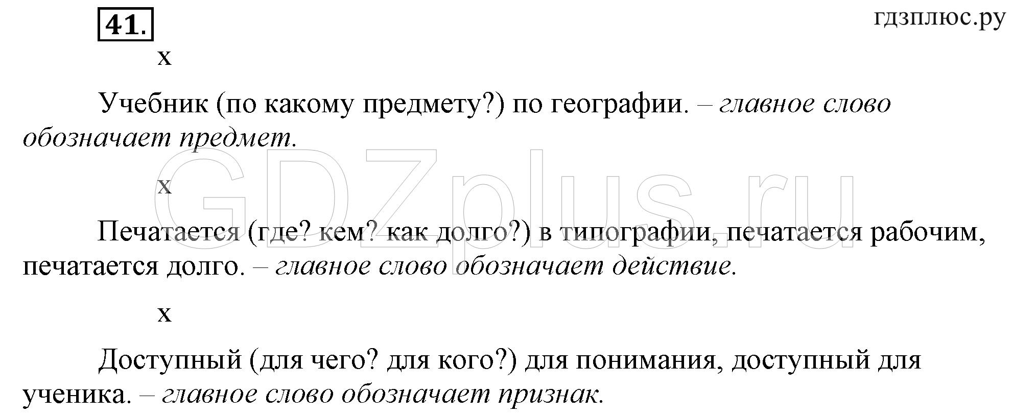 Гдз по русскому повторение контрольные вопросы и задания