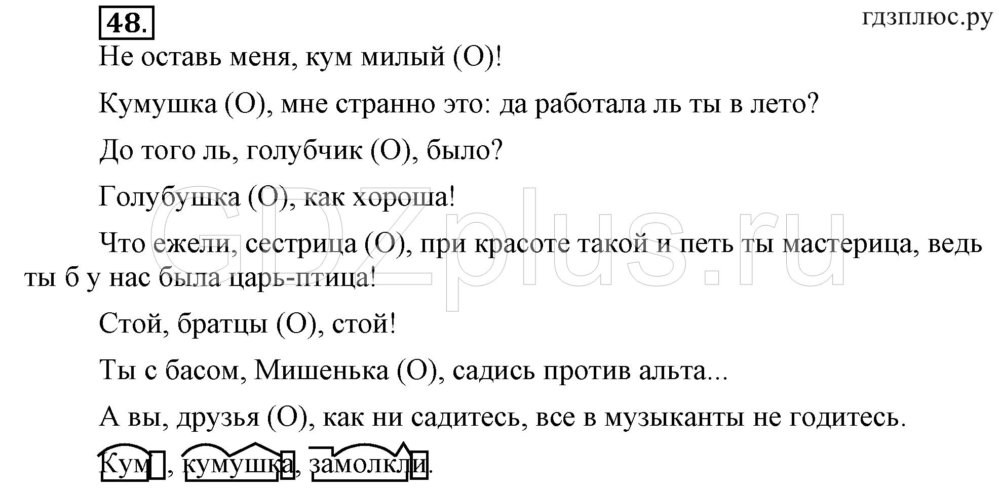 Спиши.ру русский 6 класс контрольные вопросы и задания