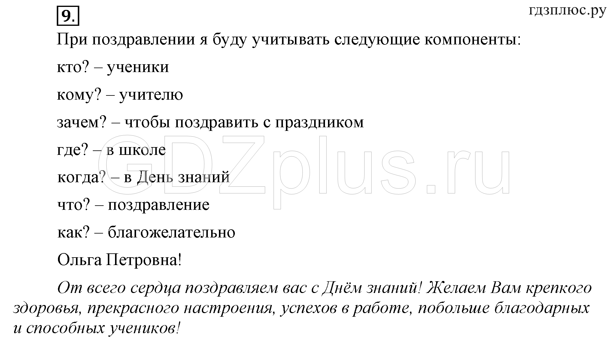 Ответы на повторение контрольные вопросы и задания по русскому языку 6 класс баранов