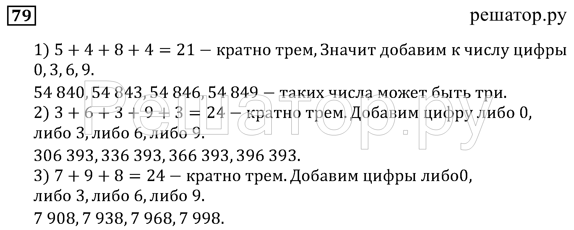 Гдз математике 6 класс мерзляк полонский якир