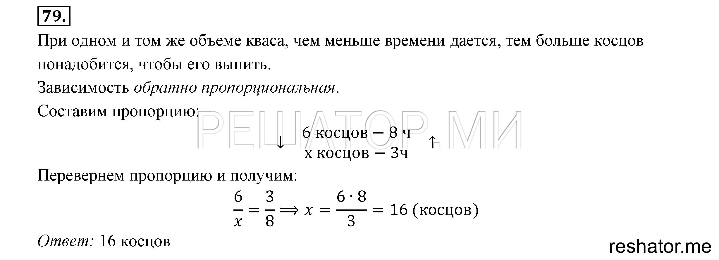 Хочу скачать решебник по алгебре 8 класс никольский 2014 — img 4
