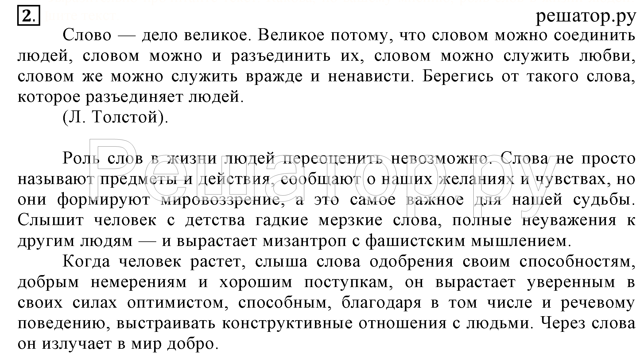 Гдз по русскому языку 5 класс разумовская львова капинос львов 2018 5 класса