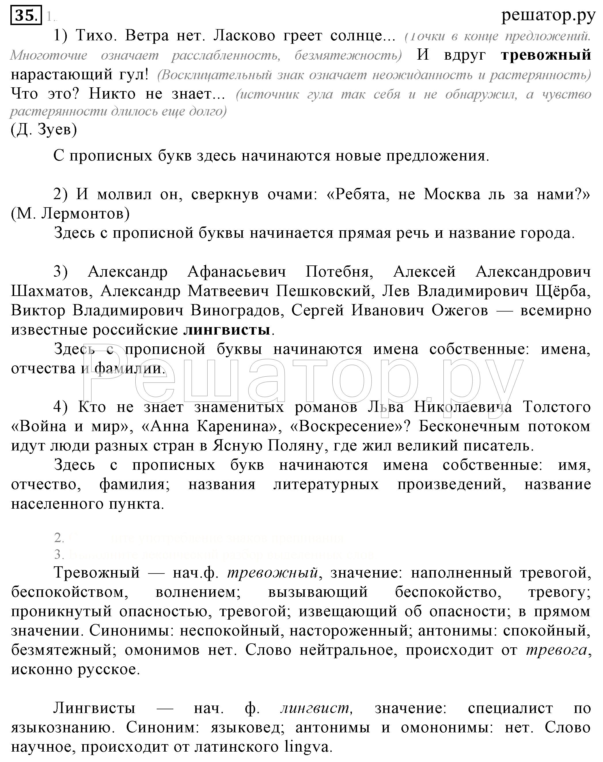 Упр 335 русский язык 6 класс разумовская