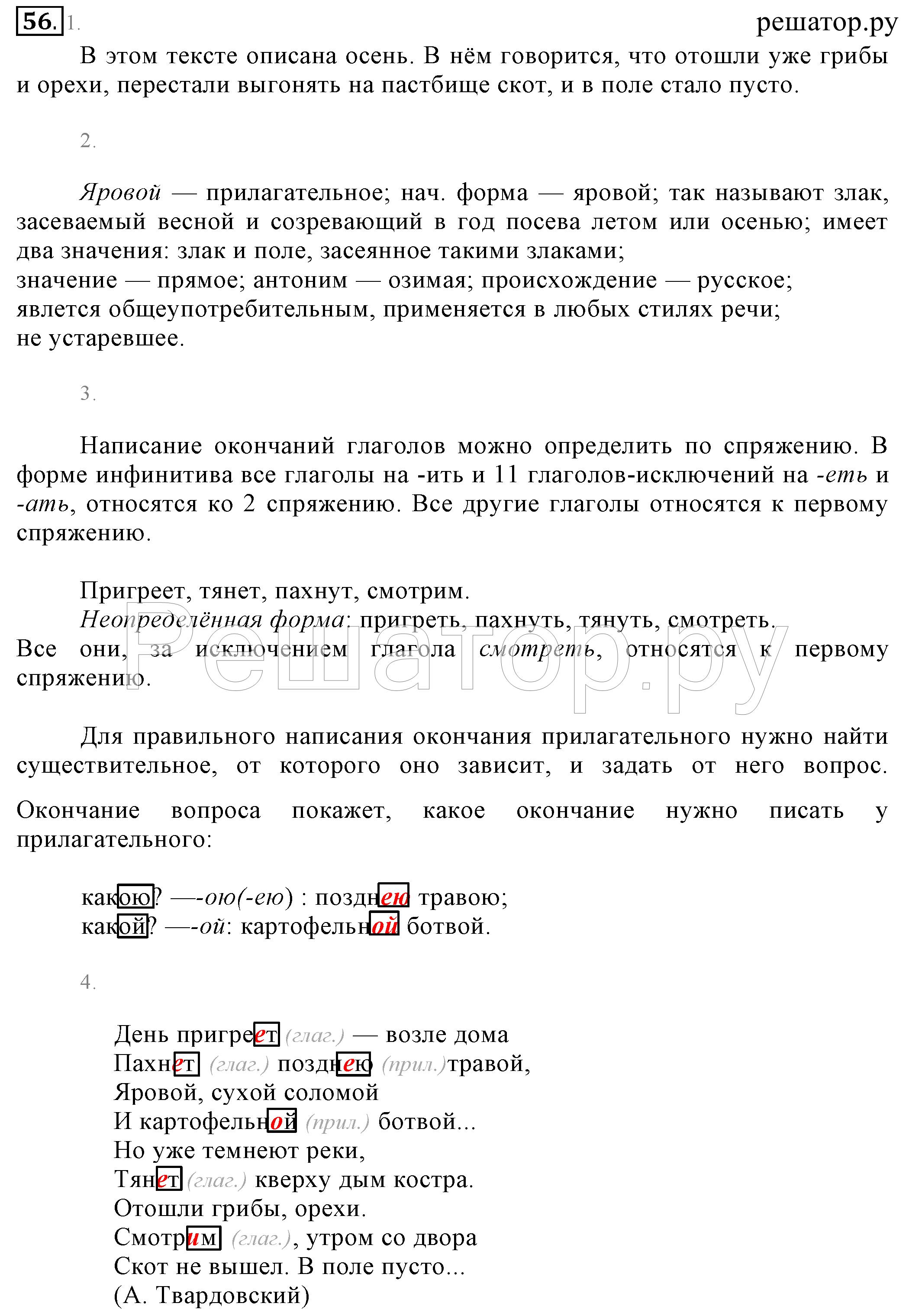 Русский язык м.м разумская страница 50 номер 128 6 класс