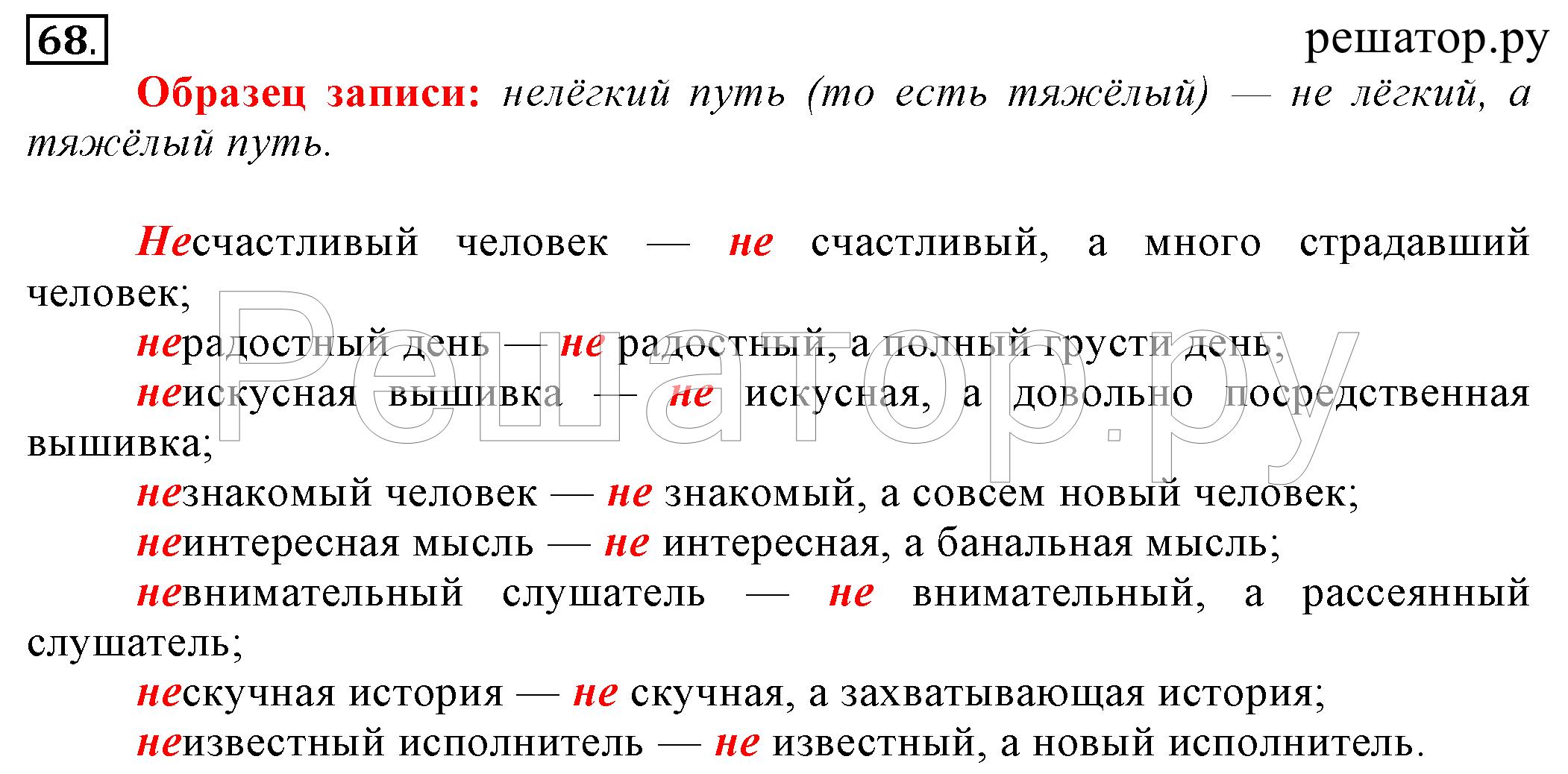 Гдз по русскому языку 6 класс львов львова москва