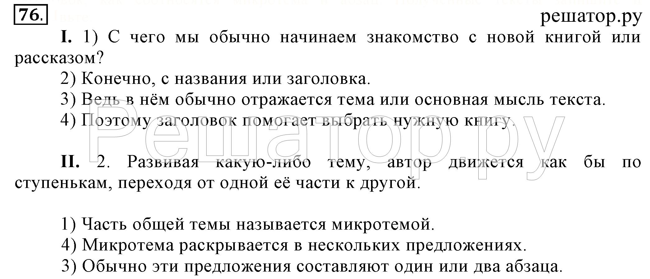 Гдз по русскому языку льво львова 6 класс 2018 год