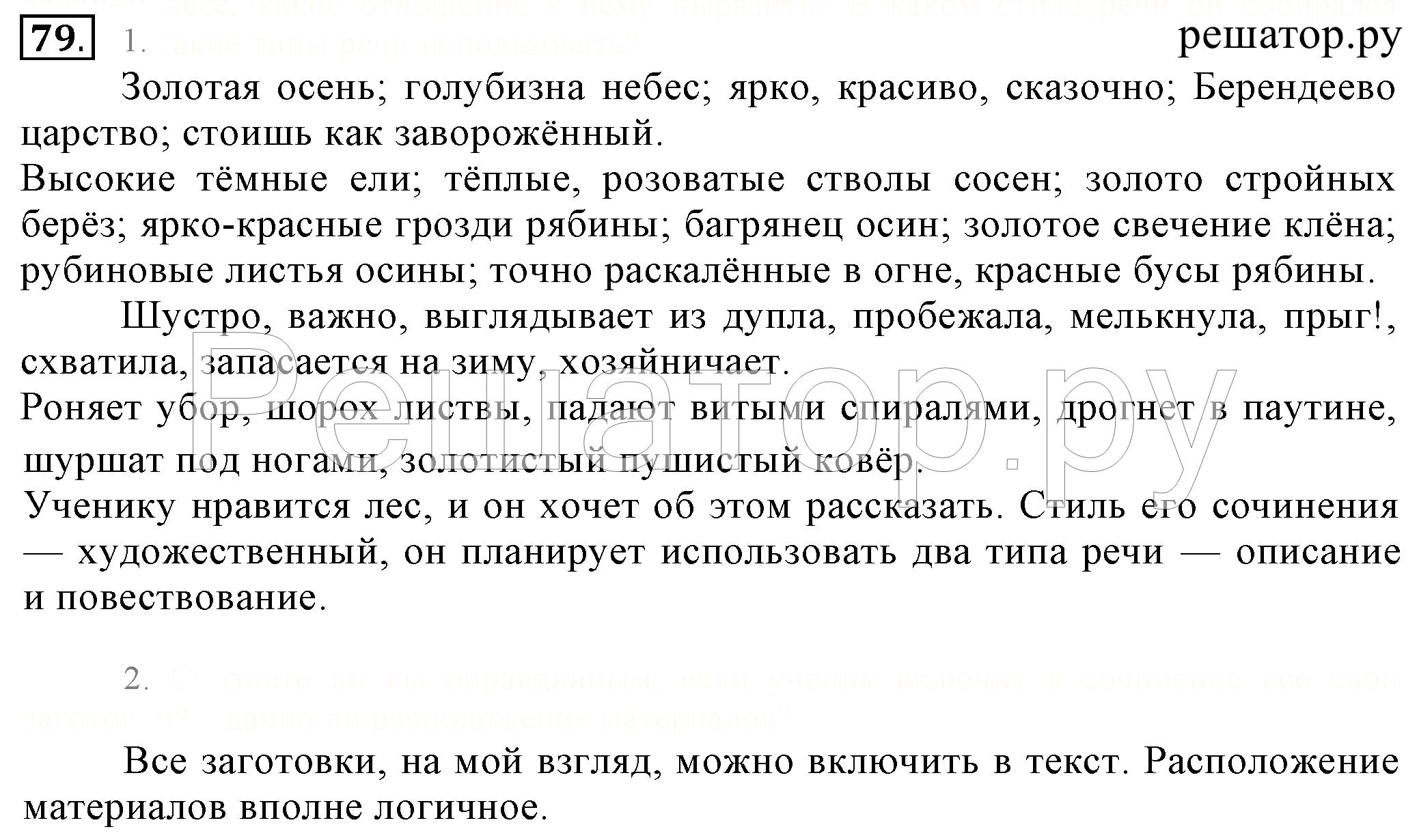 гдз по русскому упражнение 91 6 класс