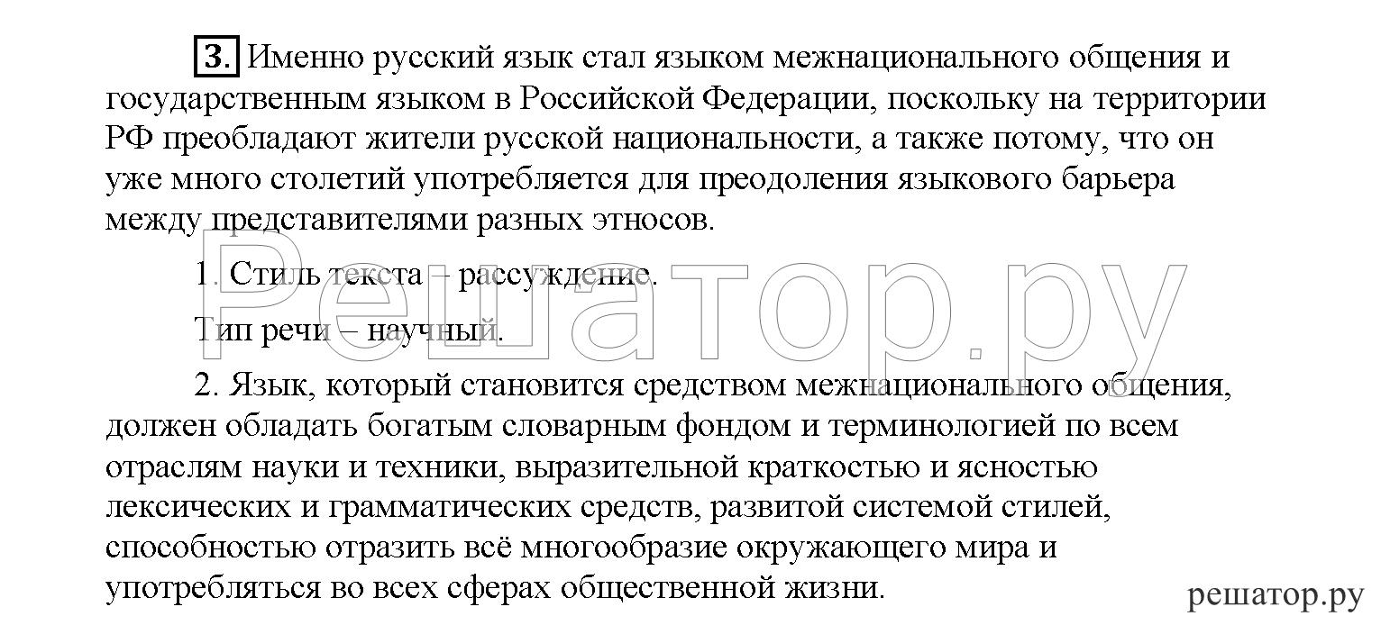 гдз ру 3 класс по русскому языку