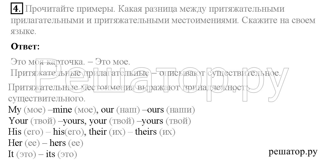 английский язык страница 13 номер 3