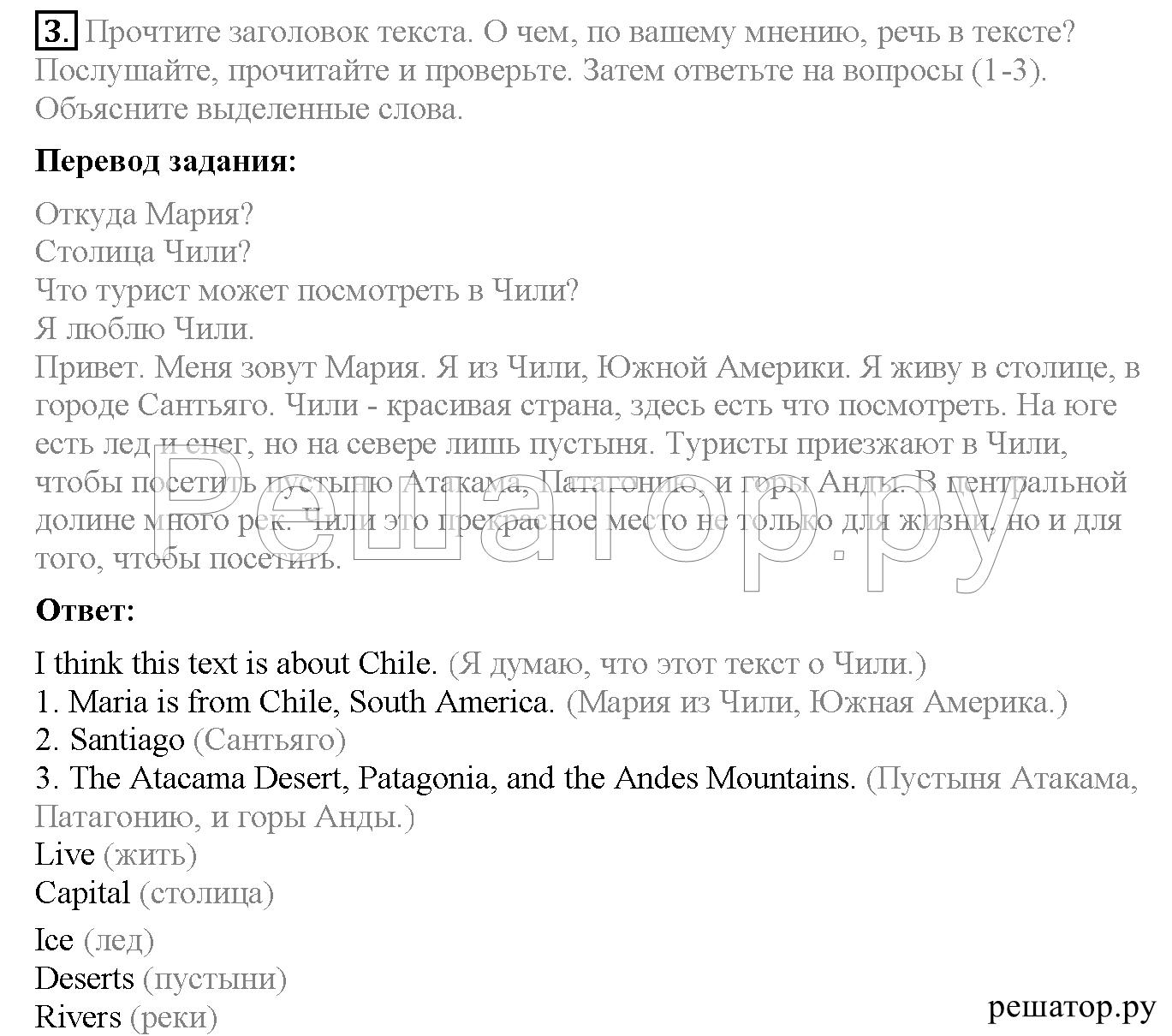 английский контрольные ответы 3 класс spotlight