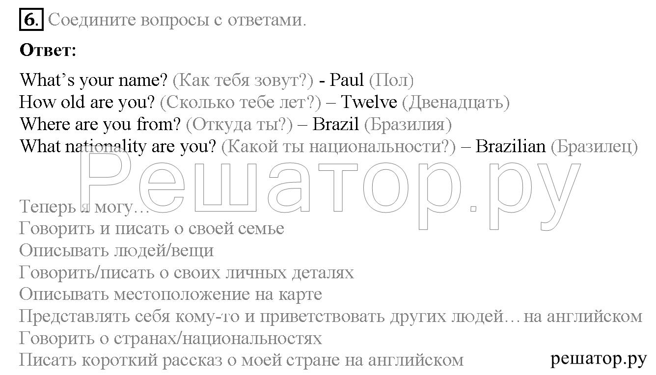 английский язык 6 класс ваулина стр 44