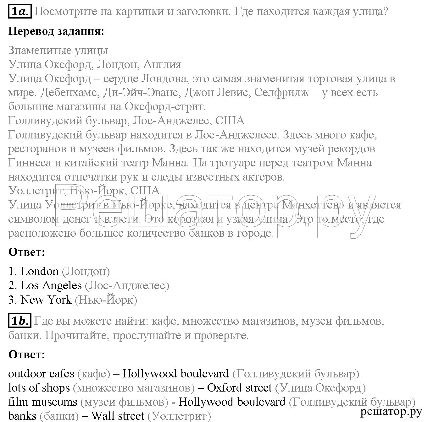английский язык 6 класс стр 34