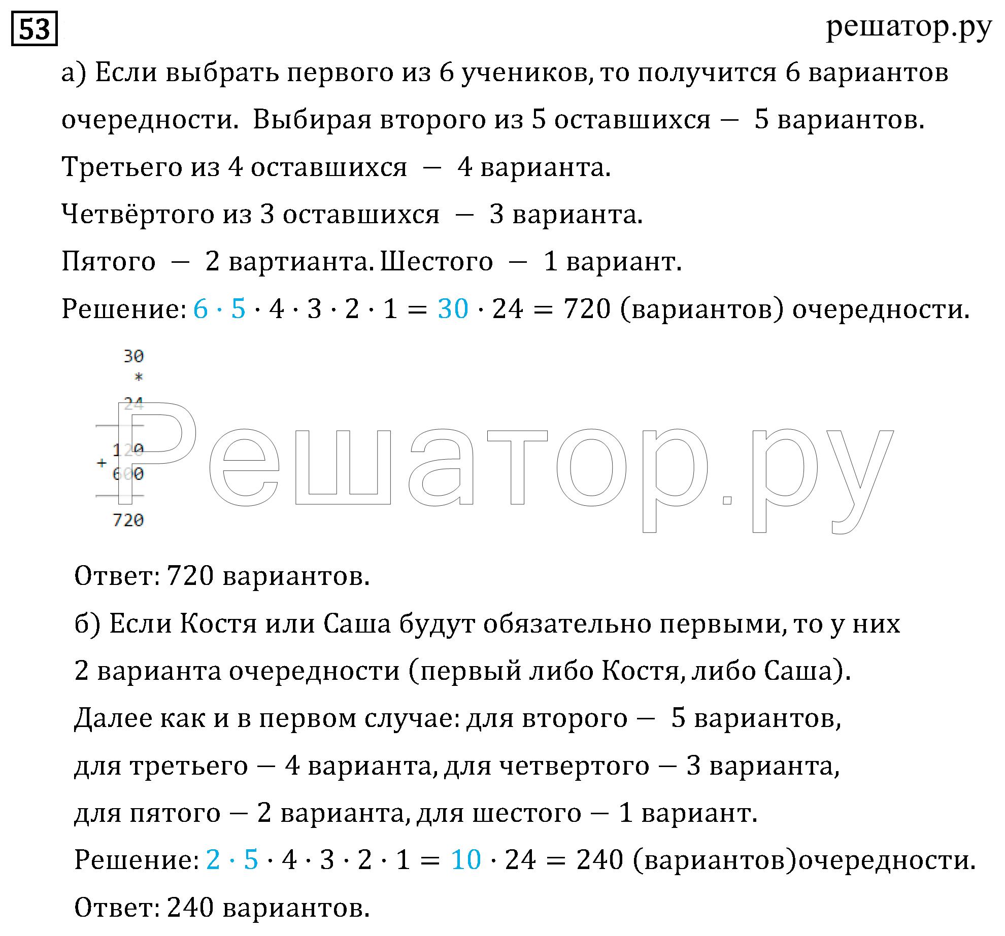 гдз по математике 6 класс вопросы