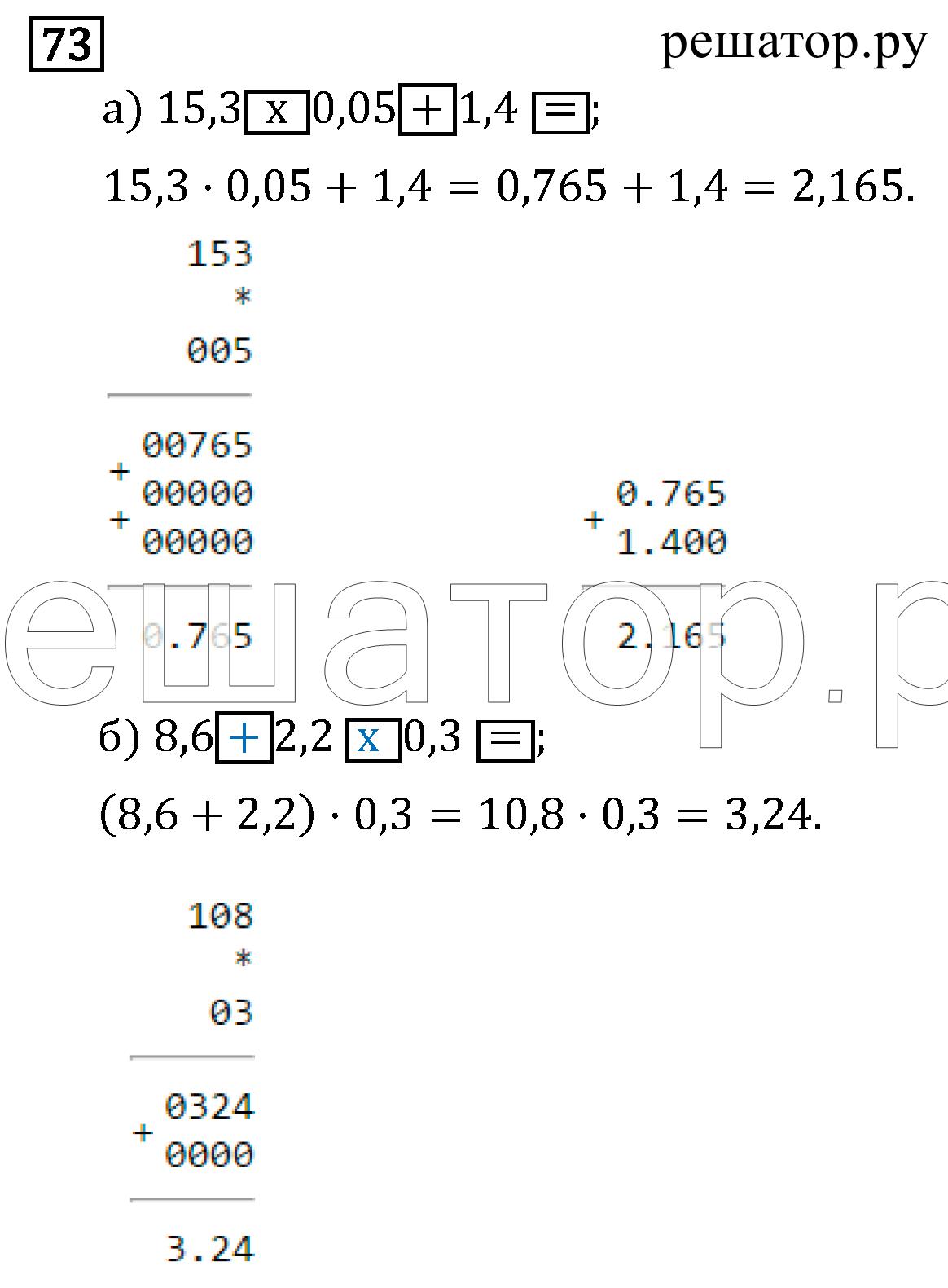 Решение 659 математика 6 класс шварцбурд