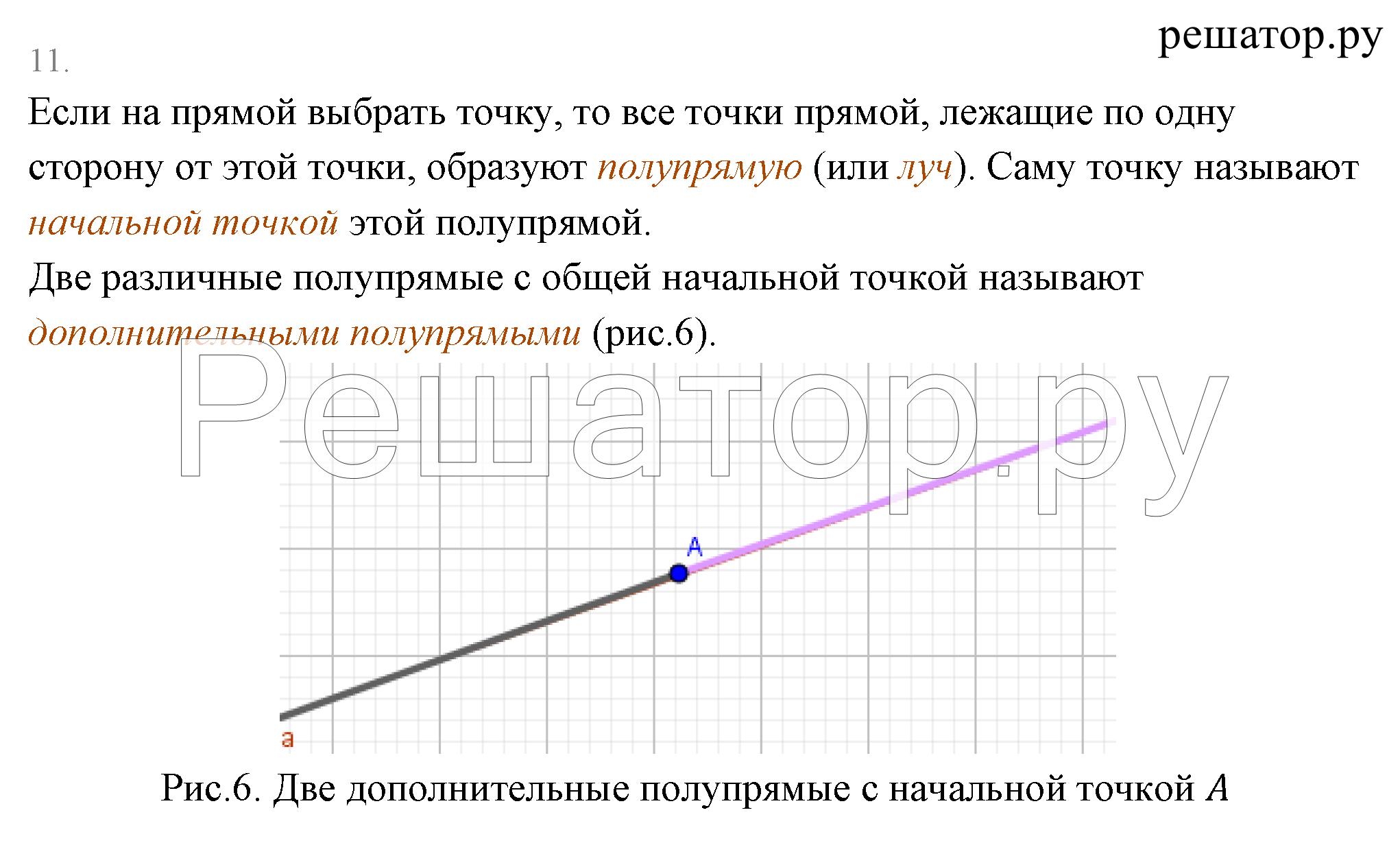 ГДЗ по геометрии класс Погорелов решебник онлайн  Задачи 1 2 3 4 5 6 7 8 9 10 11 12