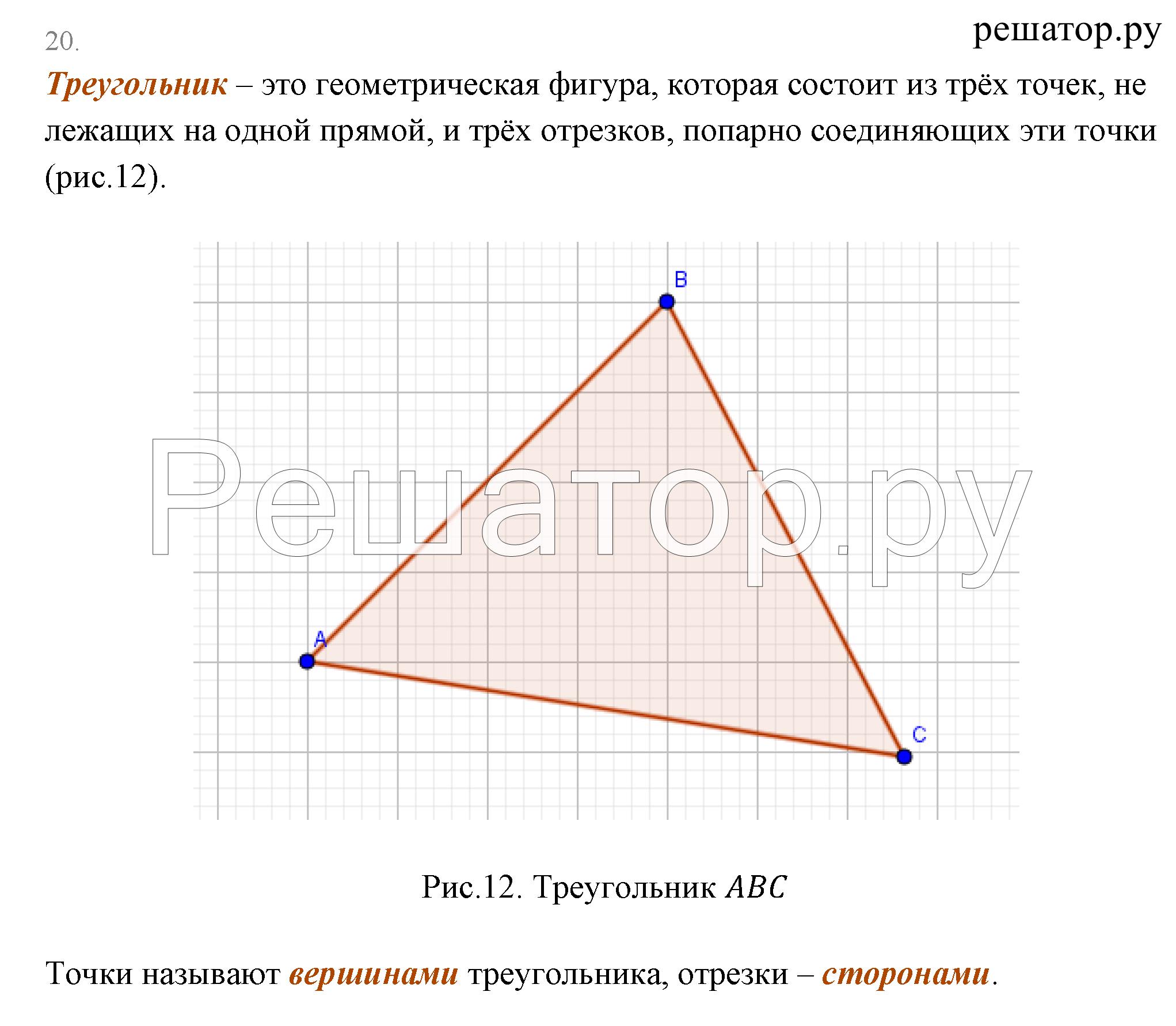 ГДЗ по геометрии класс Погорелов решебник онлайн  Задачи 1 2 3 4 5 6 7 8 9 10 11 12 13 14 15 16 17 18 19 20 21