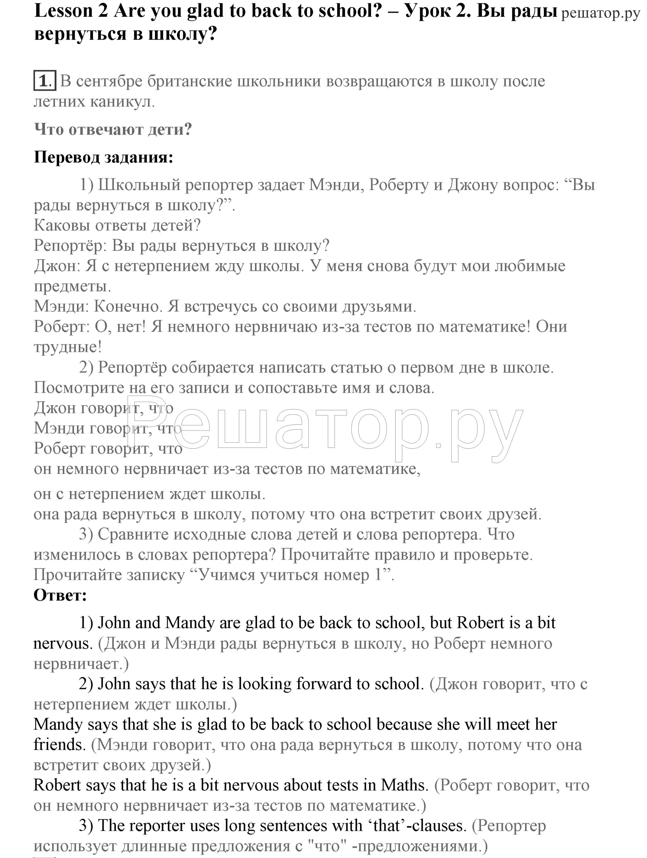 Rule by rule 6 класс ответы