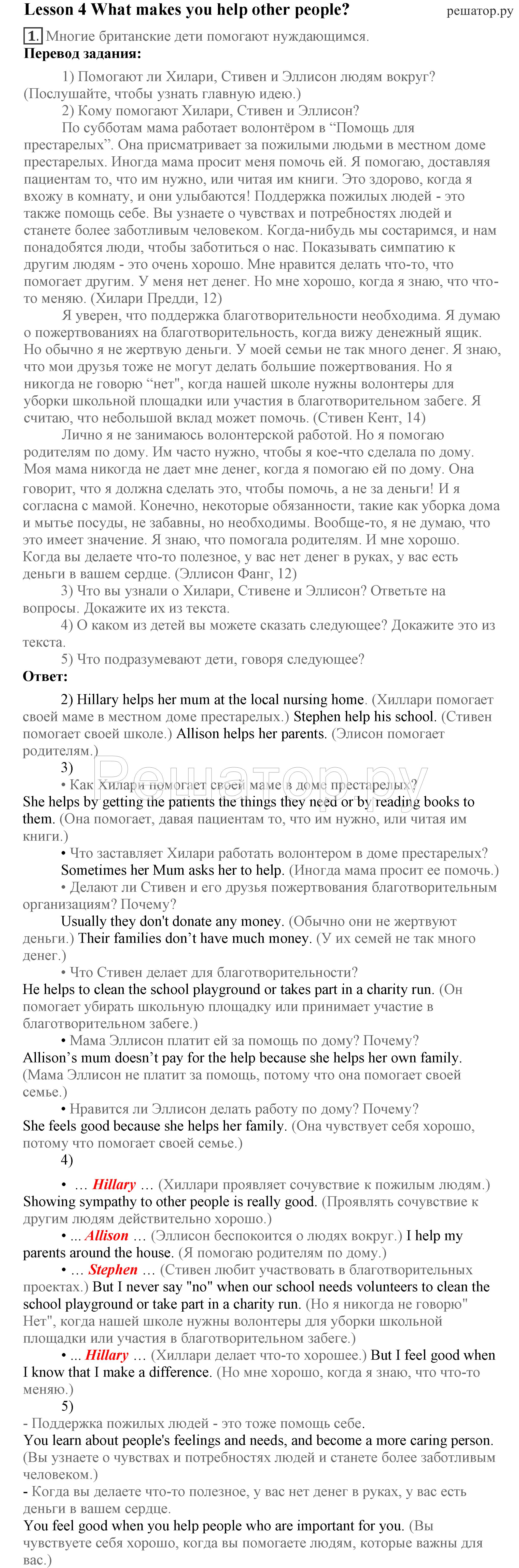 zhivih-sistem-angliyskiy-yazik-2013-sochinenie-o-sebe-2-klass-temu-zachem