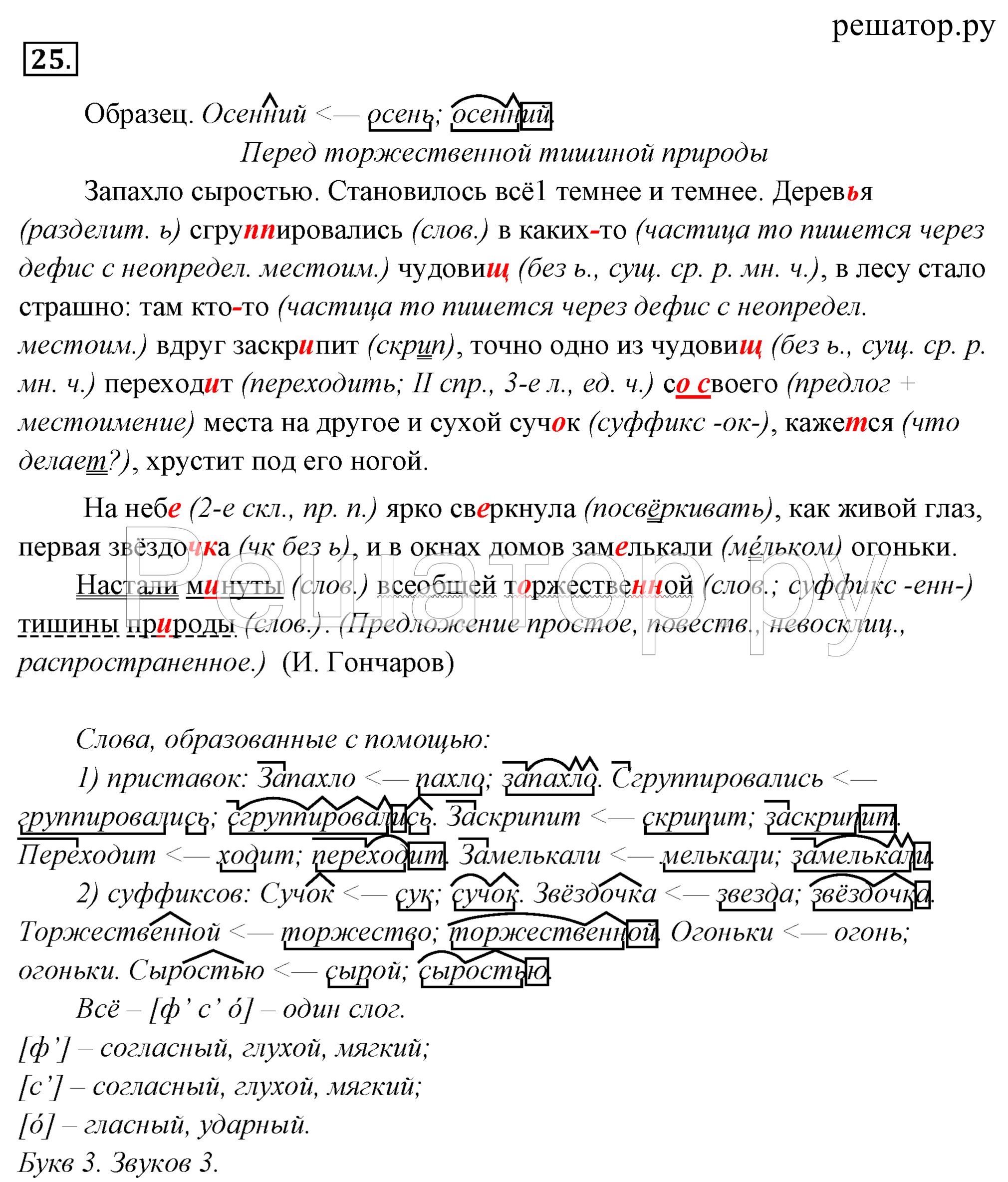гдз по русскому учебник ладыженская баранов